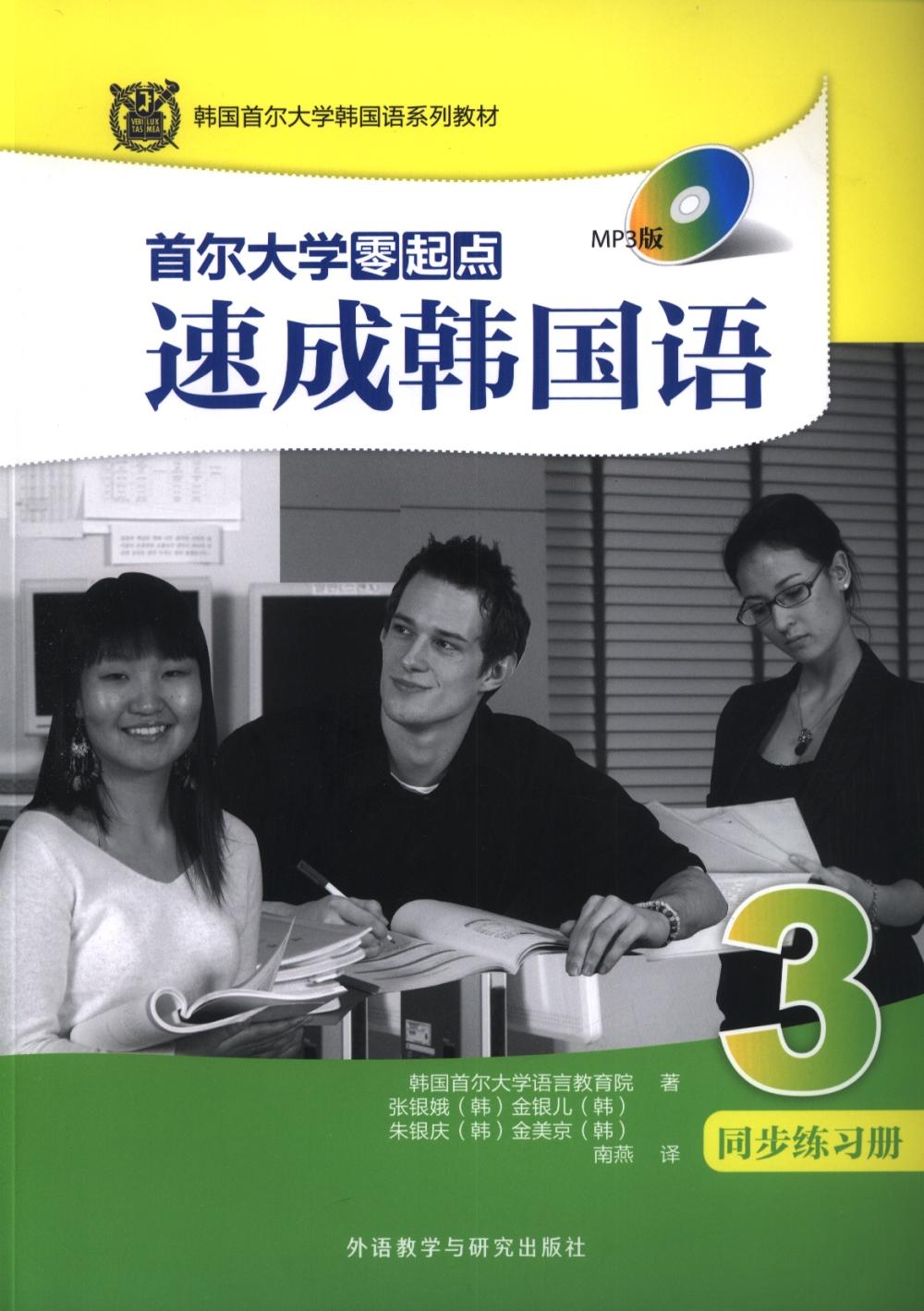 首爾大學零起點速成韓國語 3 同步練習冊