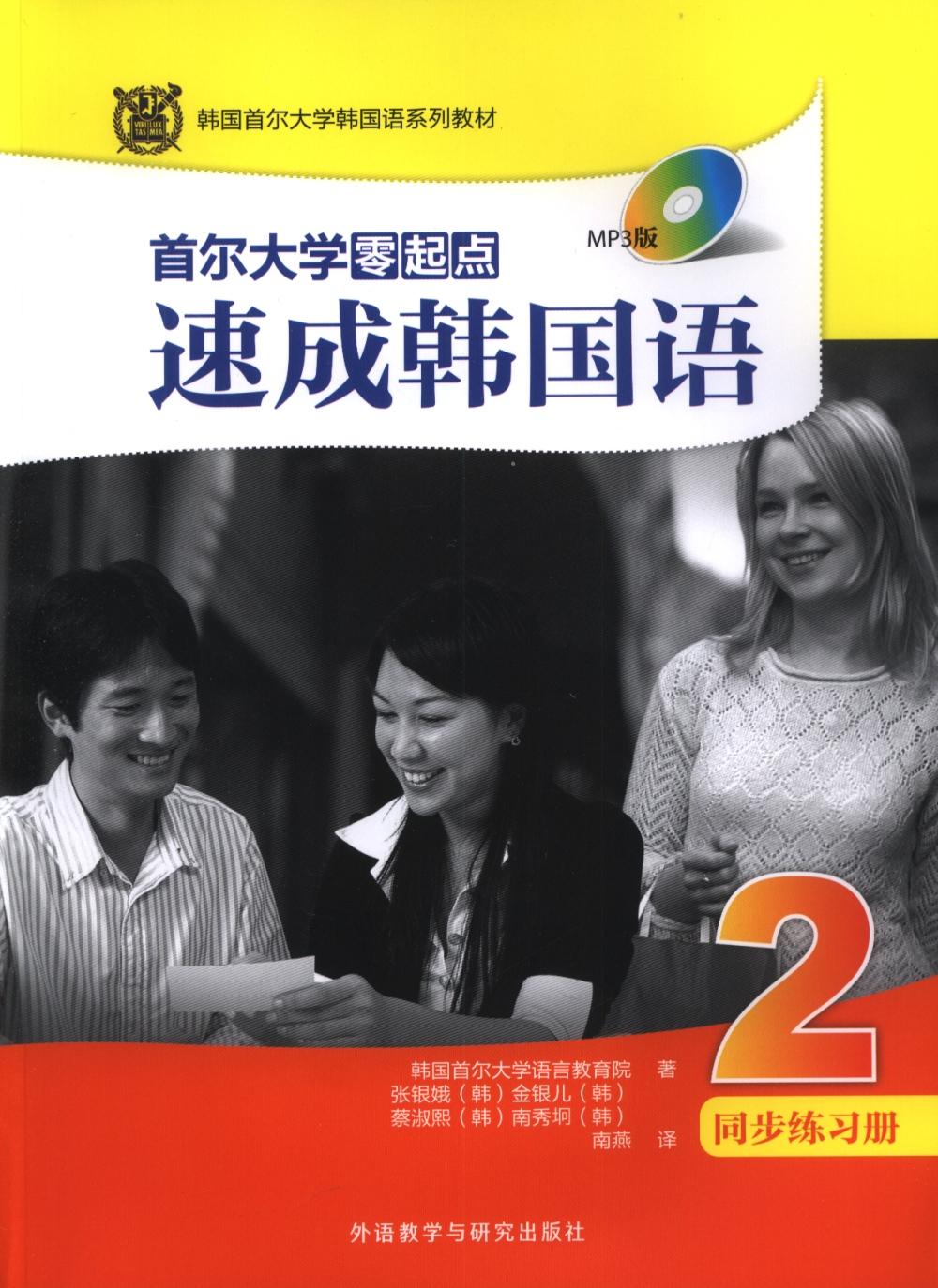 首爾大學零起點速成韓國語 2 同步練習冊