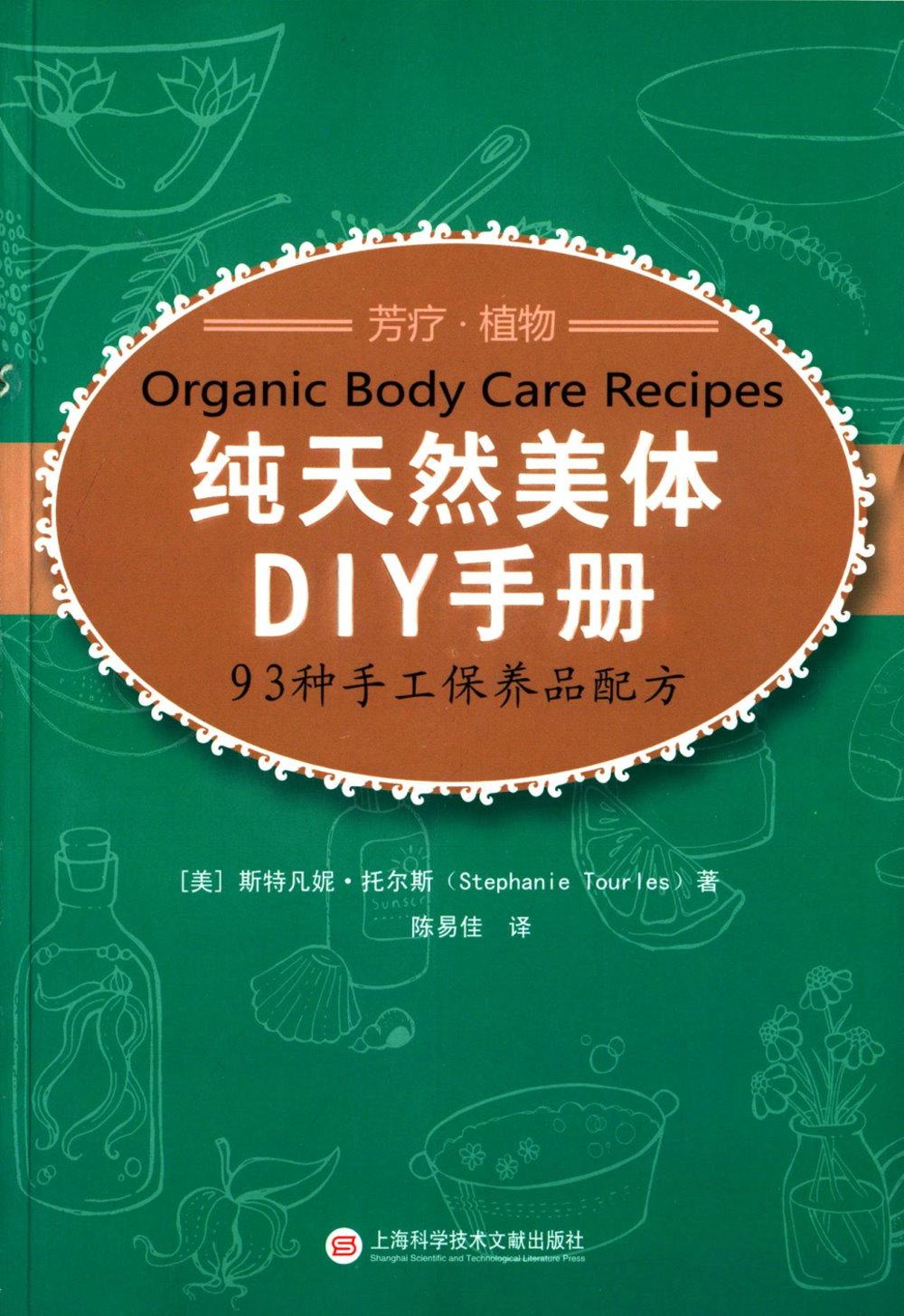 純天然美體DIY手冊~~93種 保養品配方