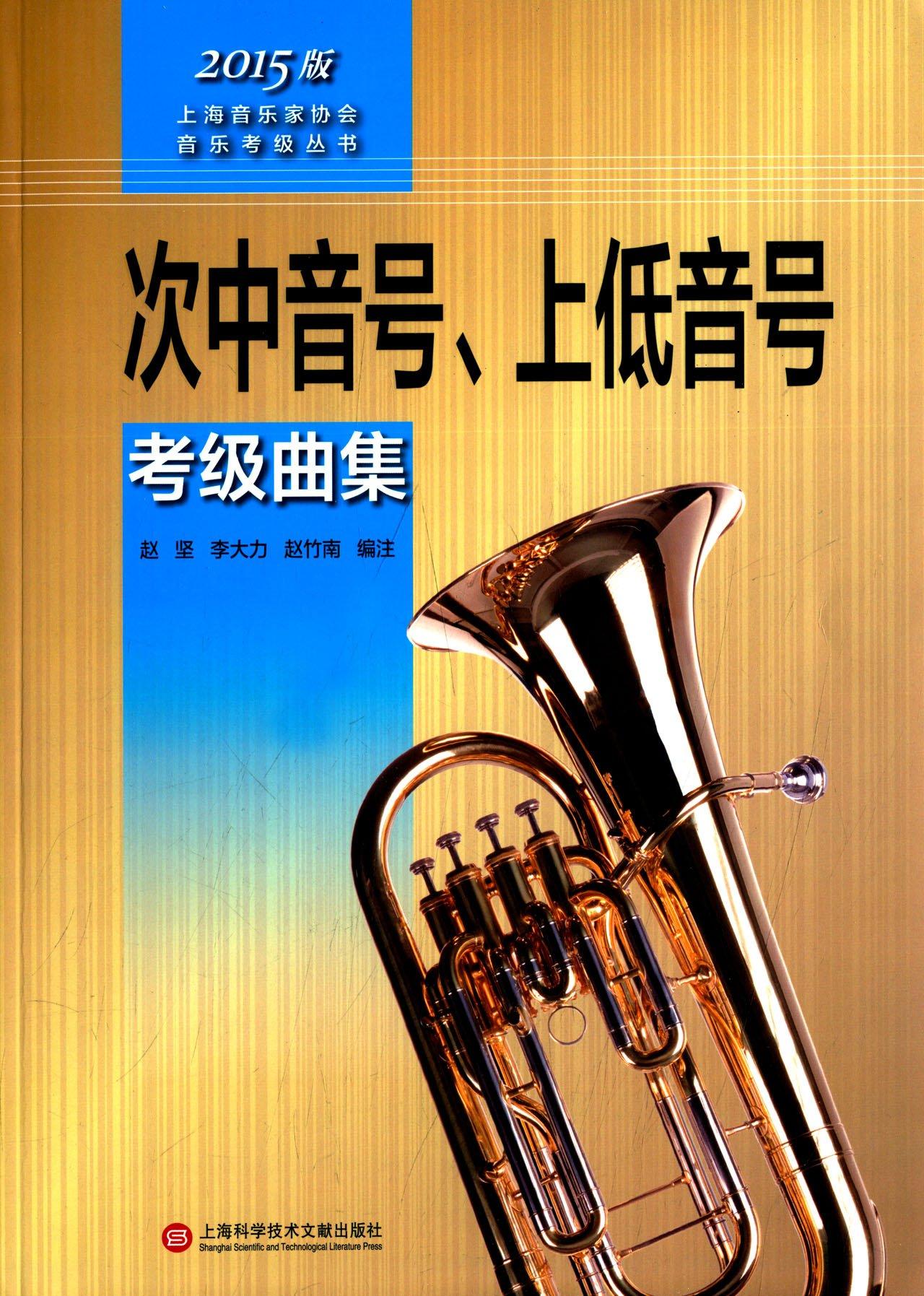 次中音號、上低音號考級曲集^(2015版^)