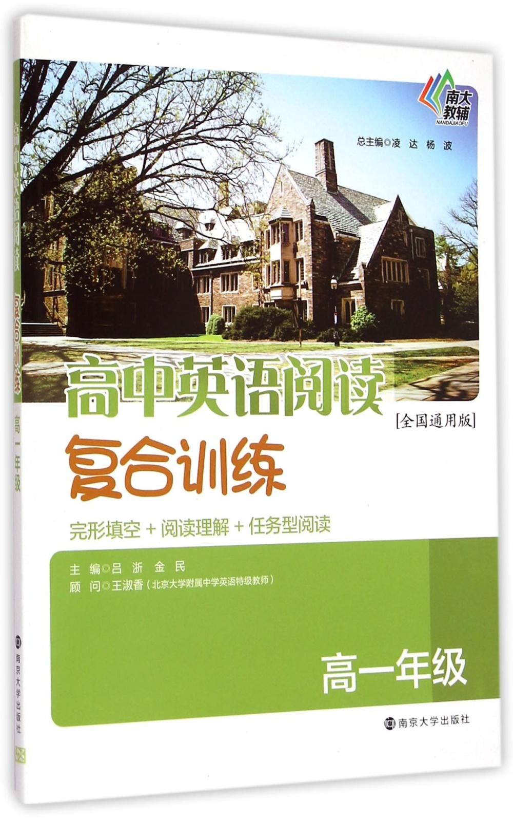 高中英語閱讀復合訓練·高一年級 全國 版