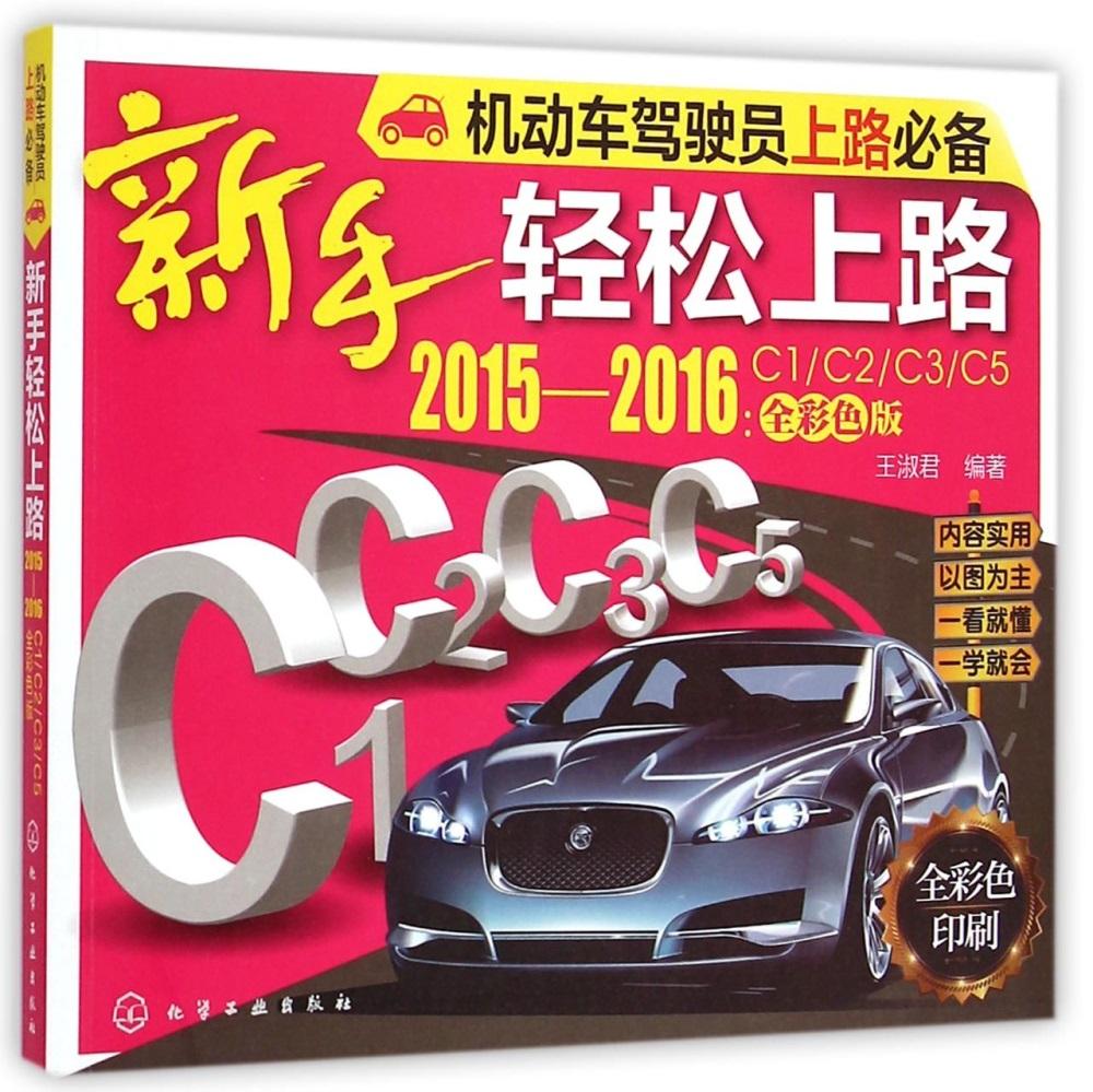 新手輕松上路 2015~2016:C1 C2 C3 C5全彩色版