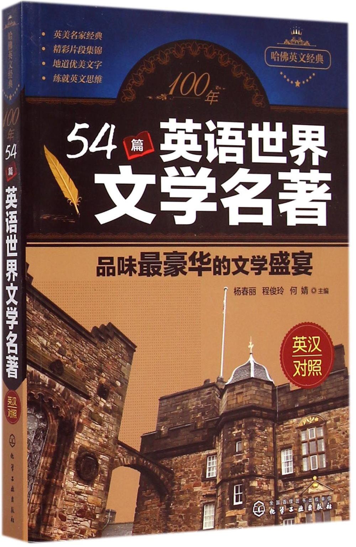 100年54篇英語世界文學名著:品味最豪華的文學盛宴(英漢對照)
