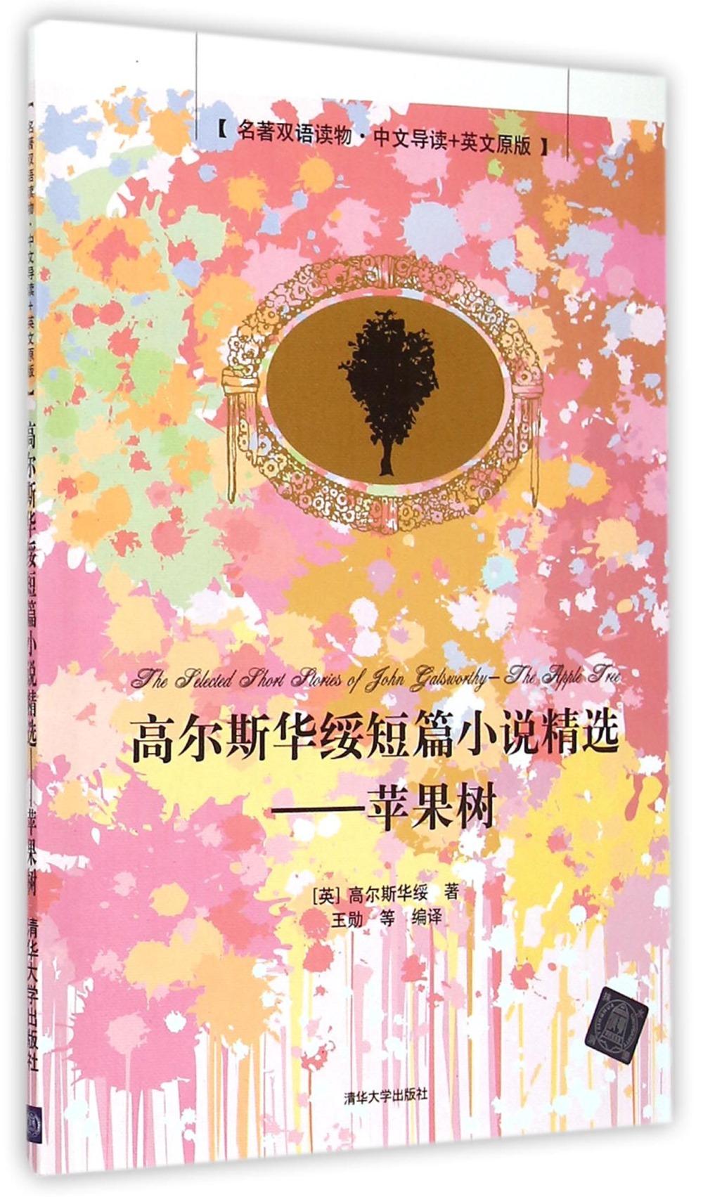高爾斯華綏短篇小說精選--蘋果樹(名著雙語讀物·中文導讀+英文原版)
