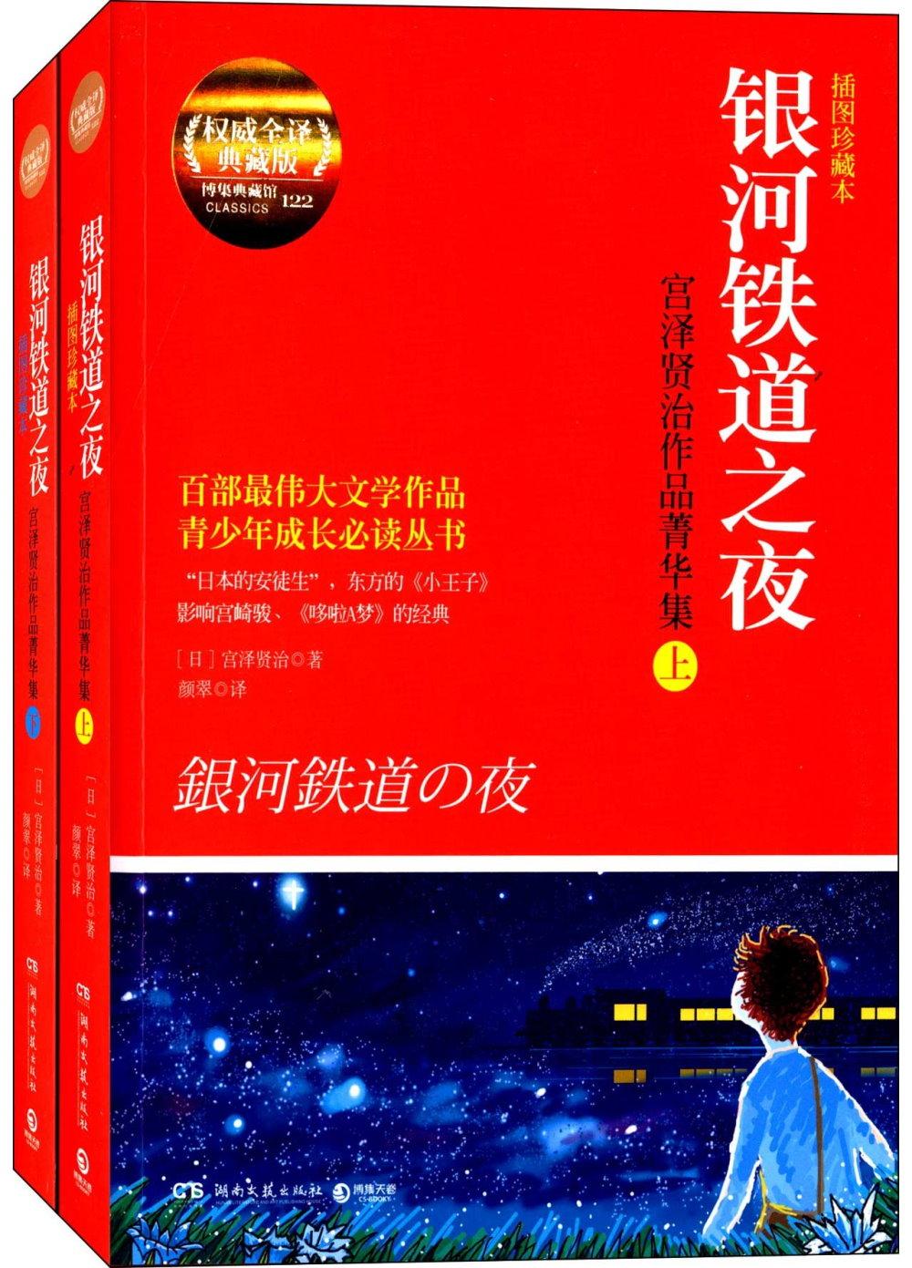 銀河鐵道之夜:宮澤賢治作品菁華集 (全2冊)(插圖珍藏本)