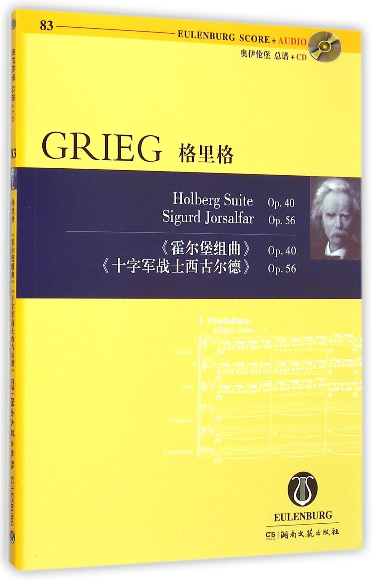 格里格~霍爾堡組曲~Op.40~十字軍戰士西古爾德~Op.56