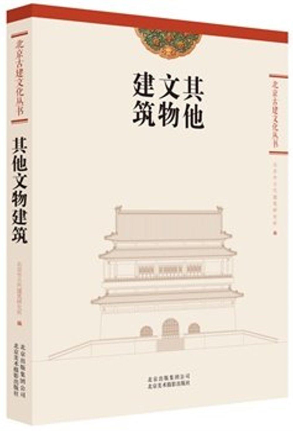 北京古建文化叢書: 文物建築