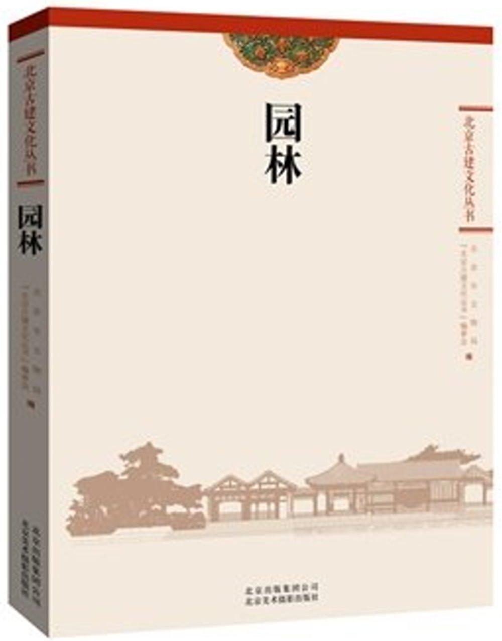 北京古建文化叢書:園林