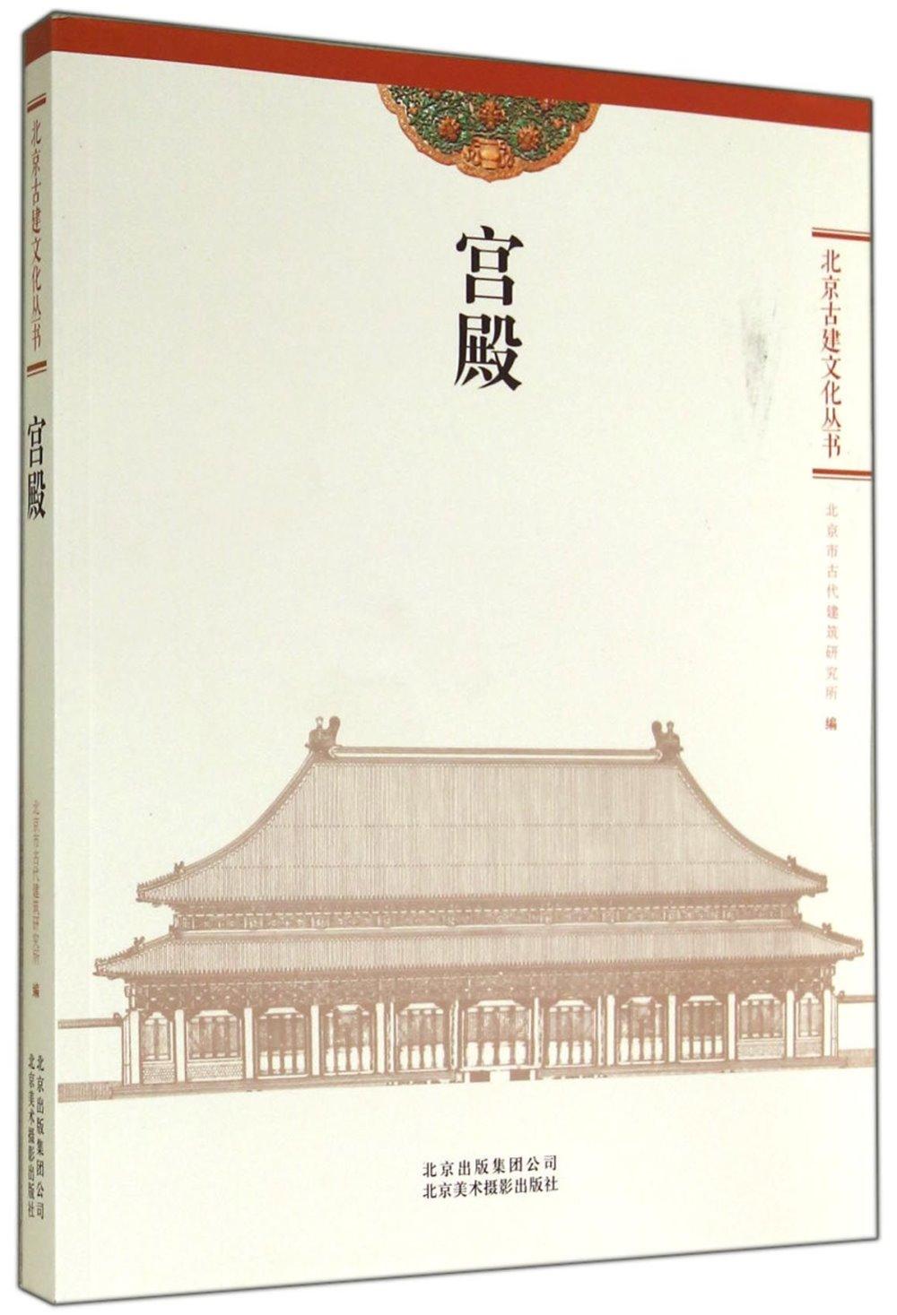 北京古建文化叢書:宮殿