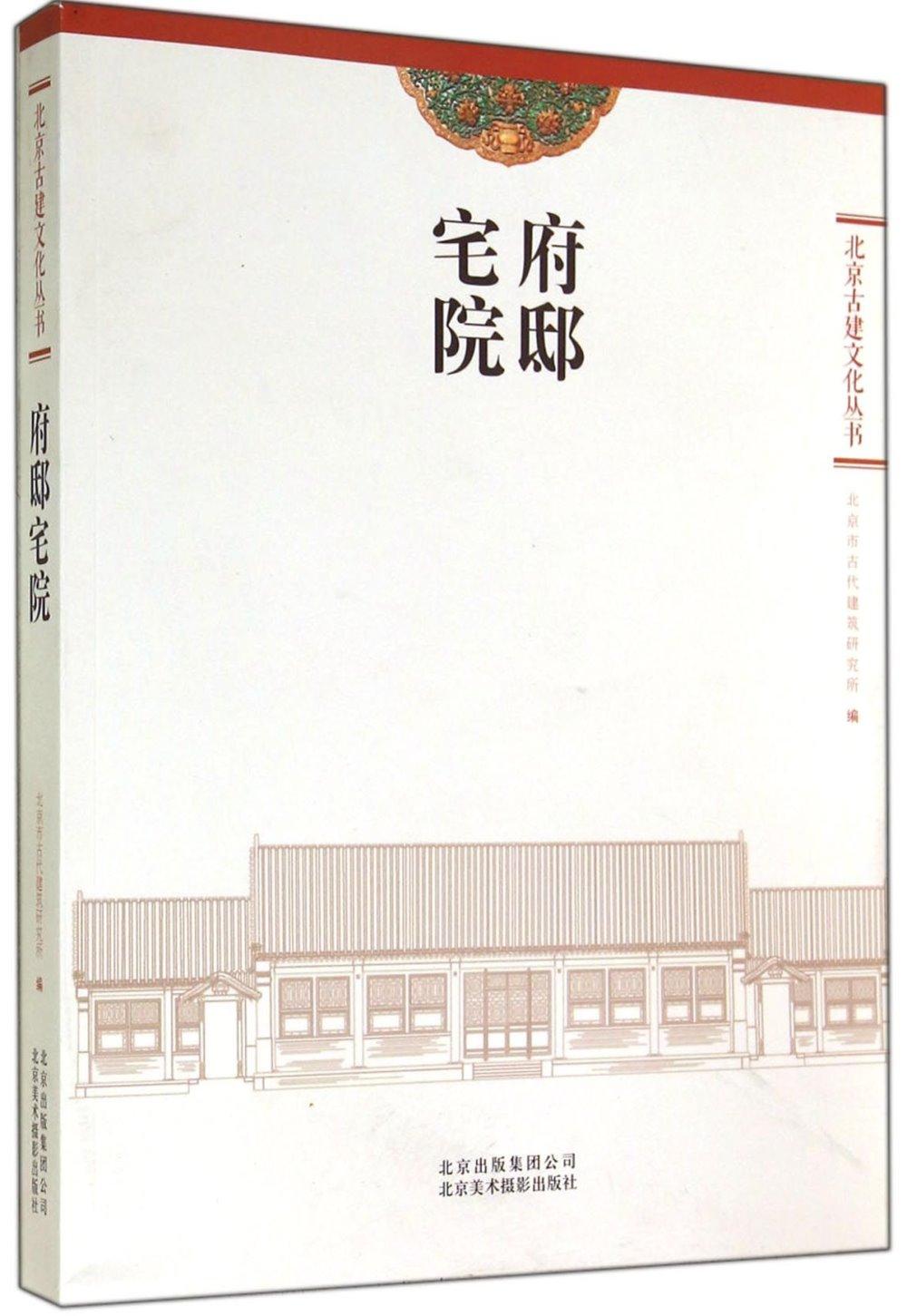 北京古建文化叢書:府邸宅院