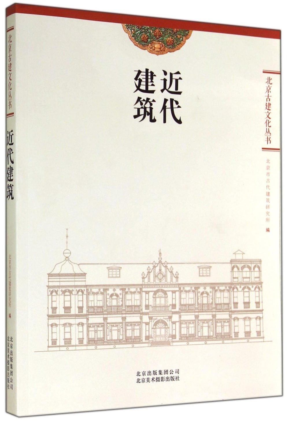北京古建文化叢書:近代建築