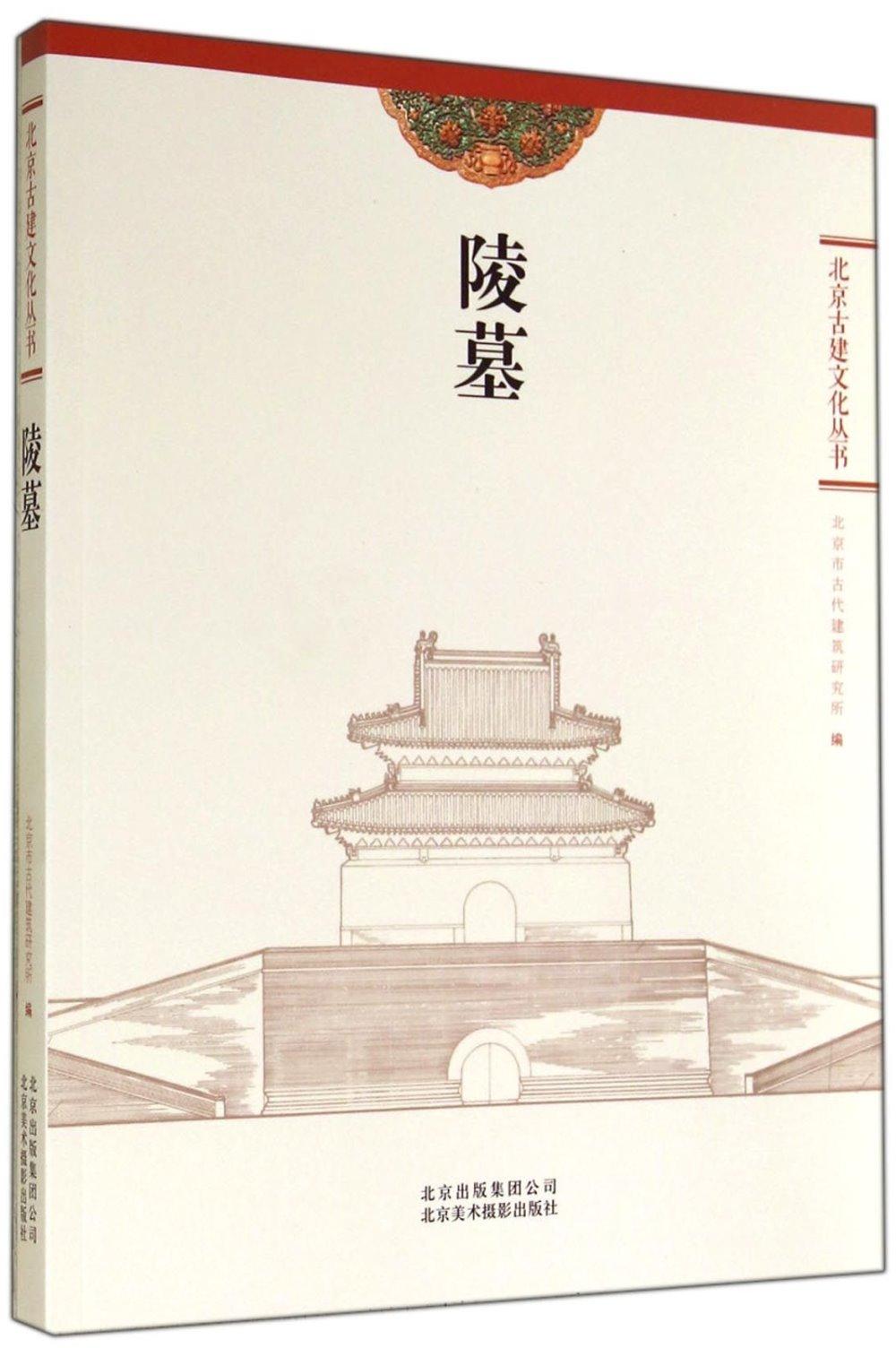 北京古建文化叢書:陵墓