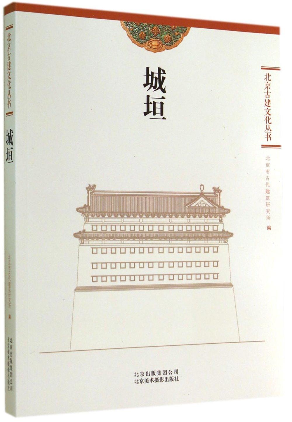 北京古建文化叢書:城垣