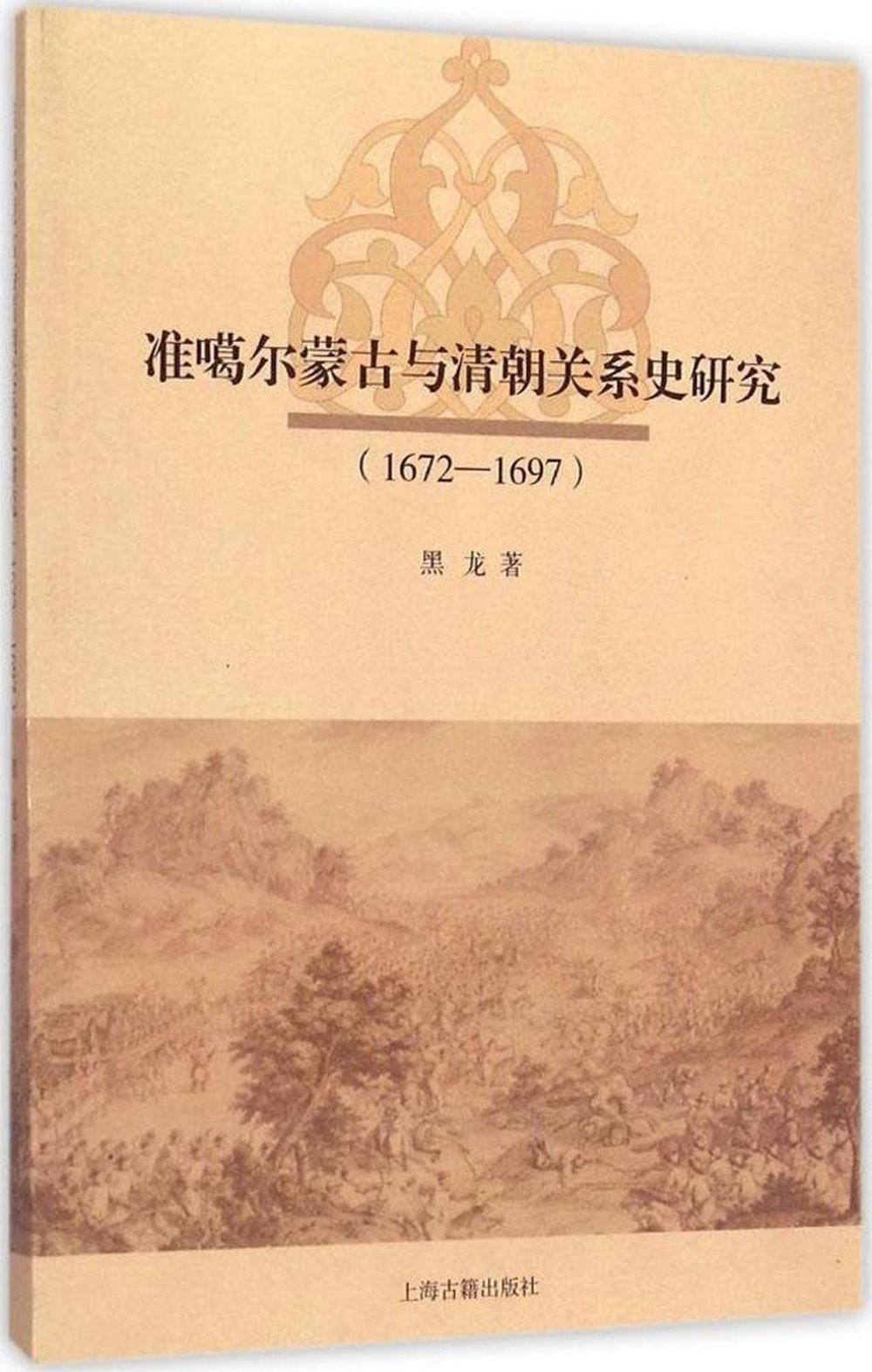准噶爾蒙古與清朝關系史研究 1672~1697