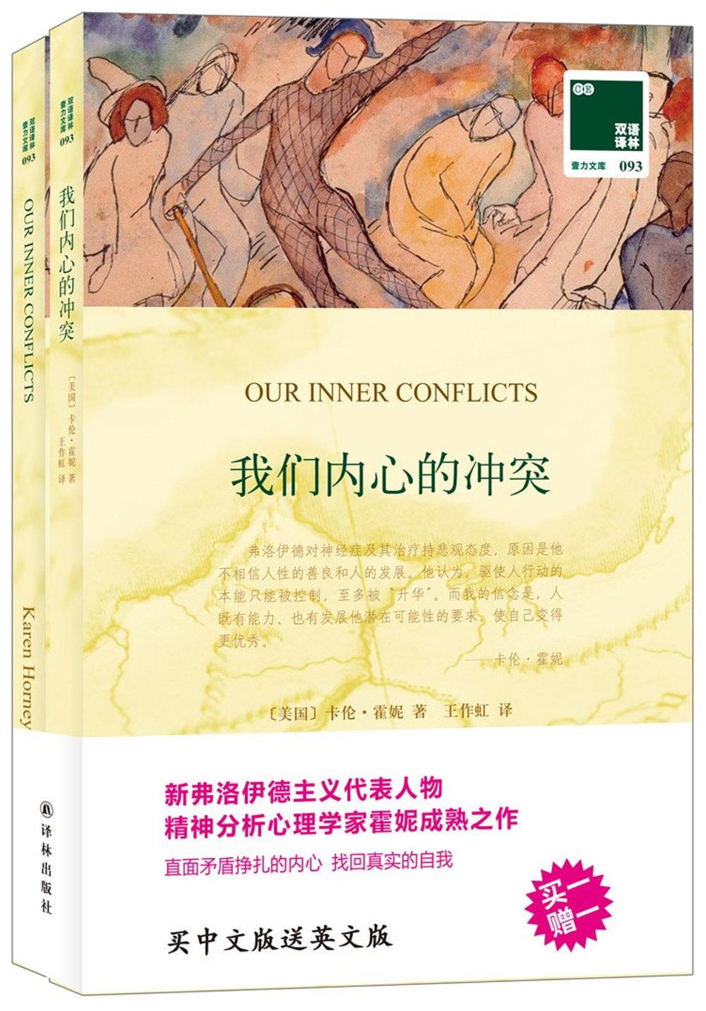我們內心的沖突:英漢對照 中英文共兩冊