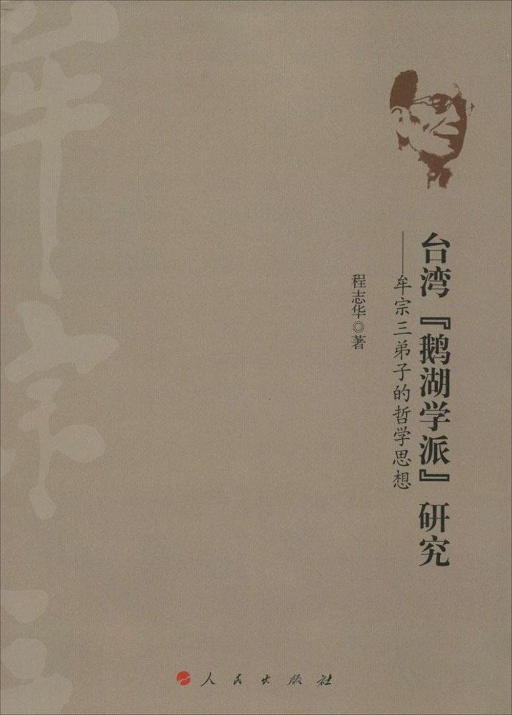 台灣「鵝湖學派」研究:牟宗三弟子的哲學思想