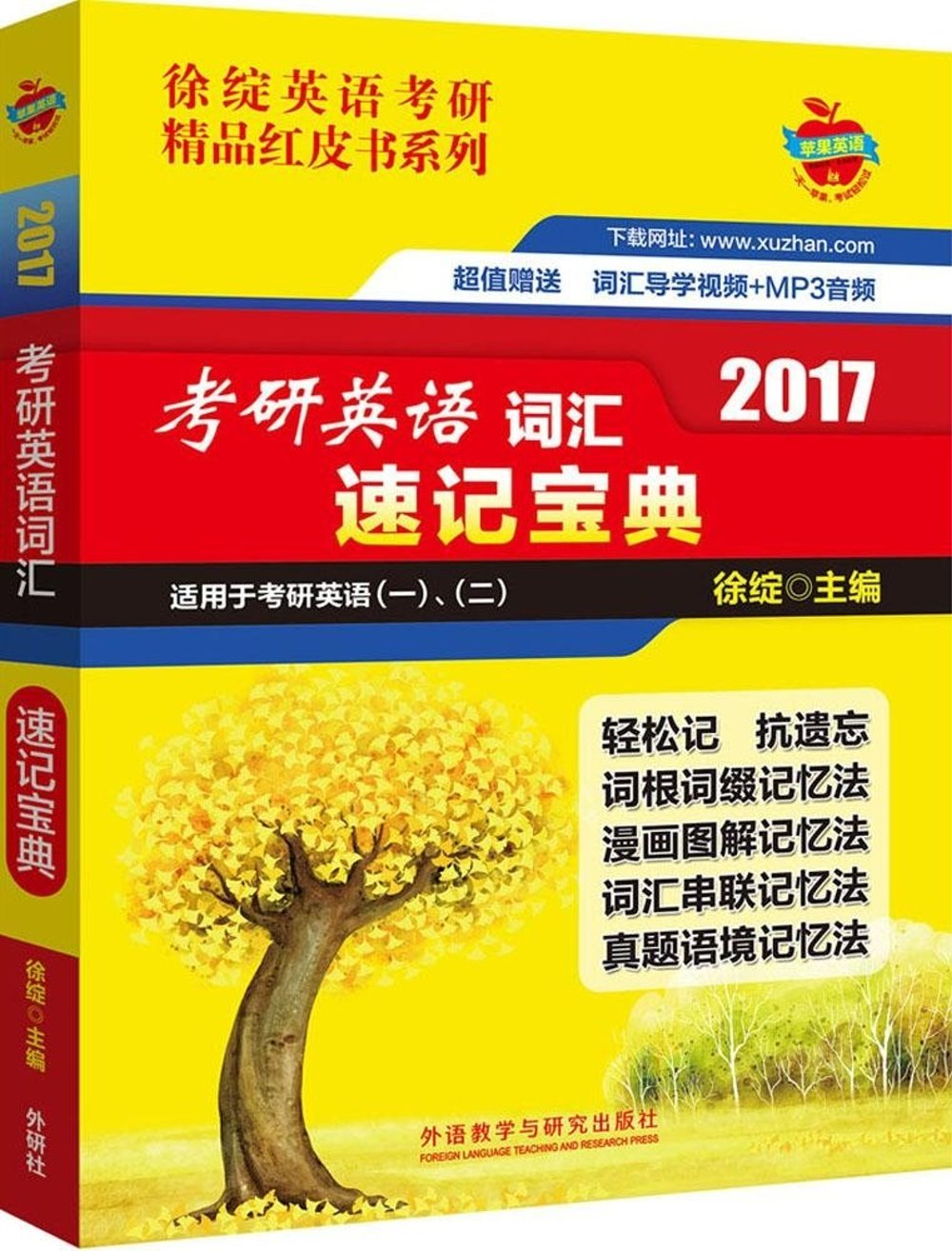 2017考研英語詞匯速記寶典