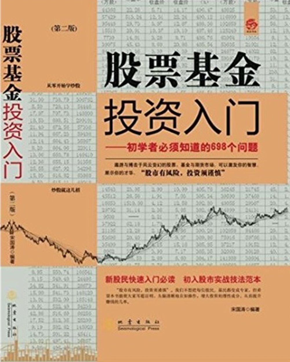 股票基金投資入門:初學者必須知道的698個問題^(第2版^)