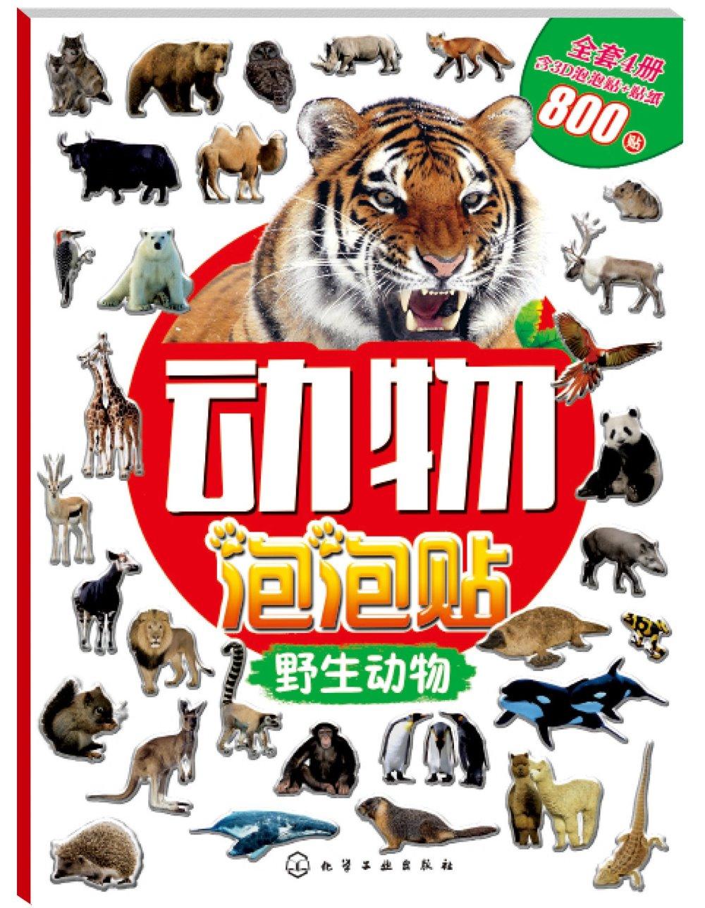動物泡泡貼:野生動物