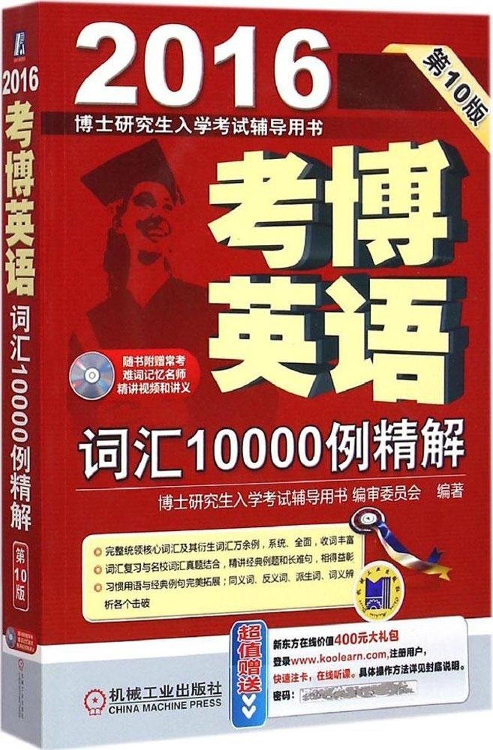 2016考博英語詞匯10000例精解^(第10版^)