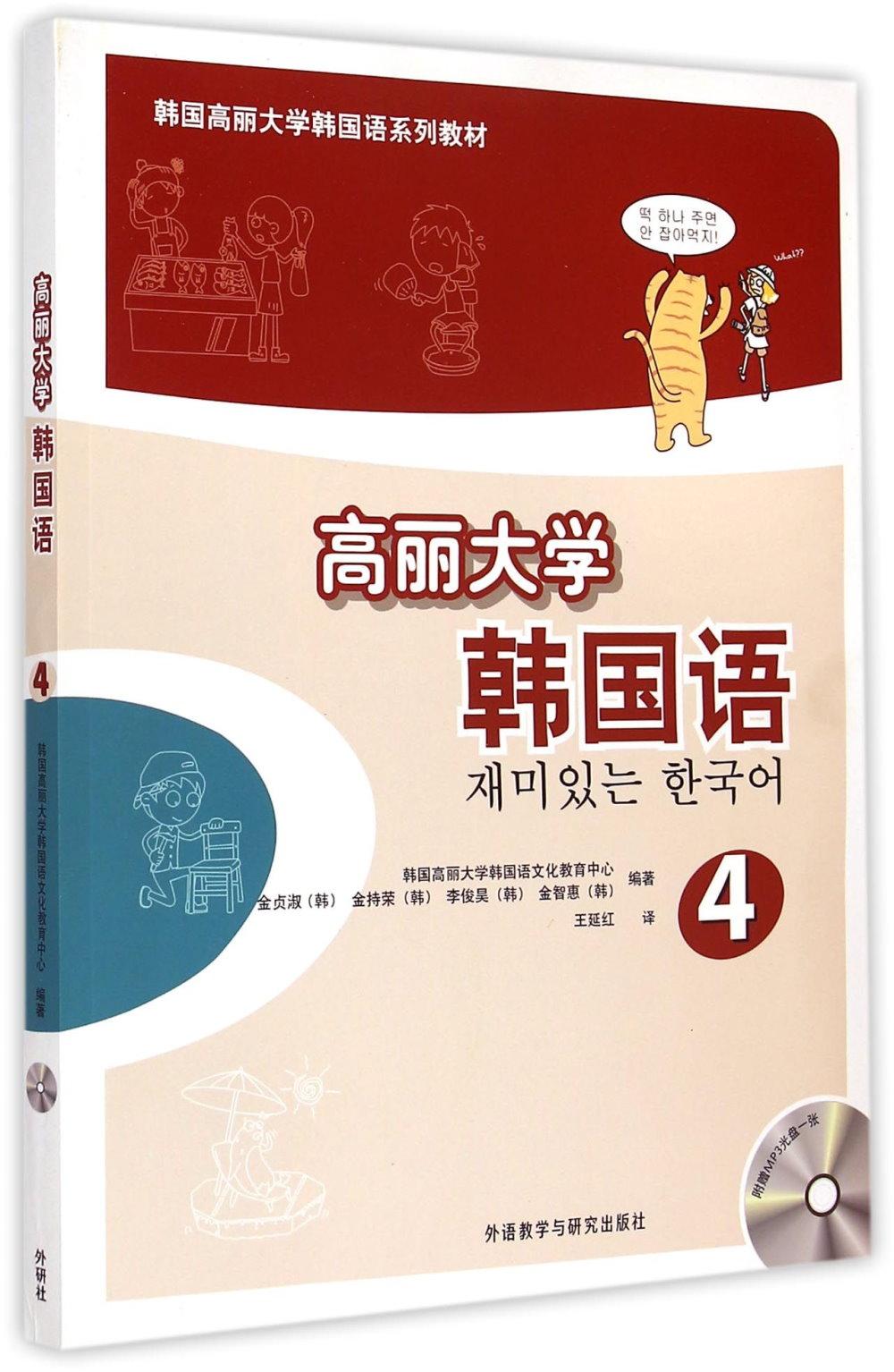 高麗大學韓國語(4)