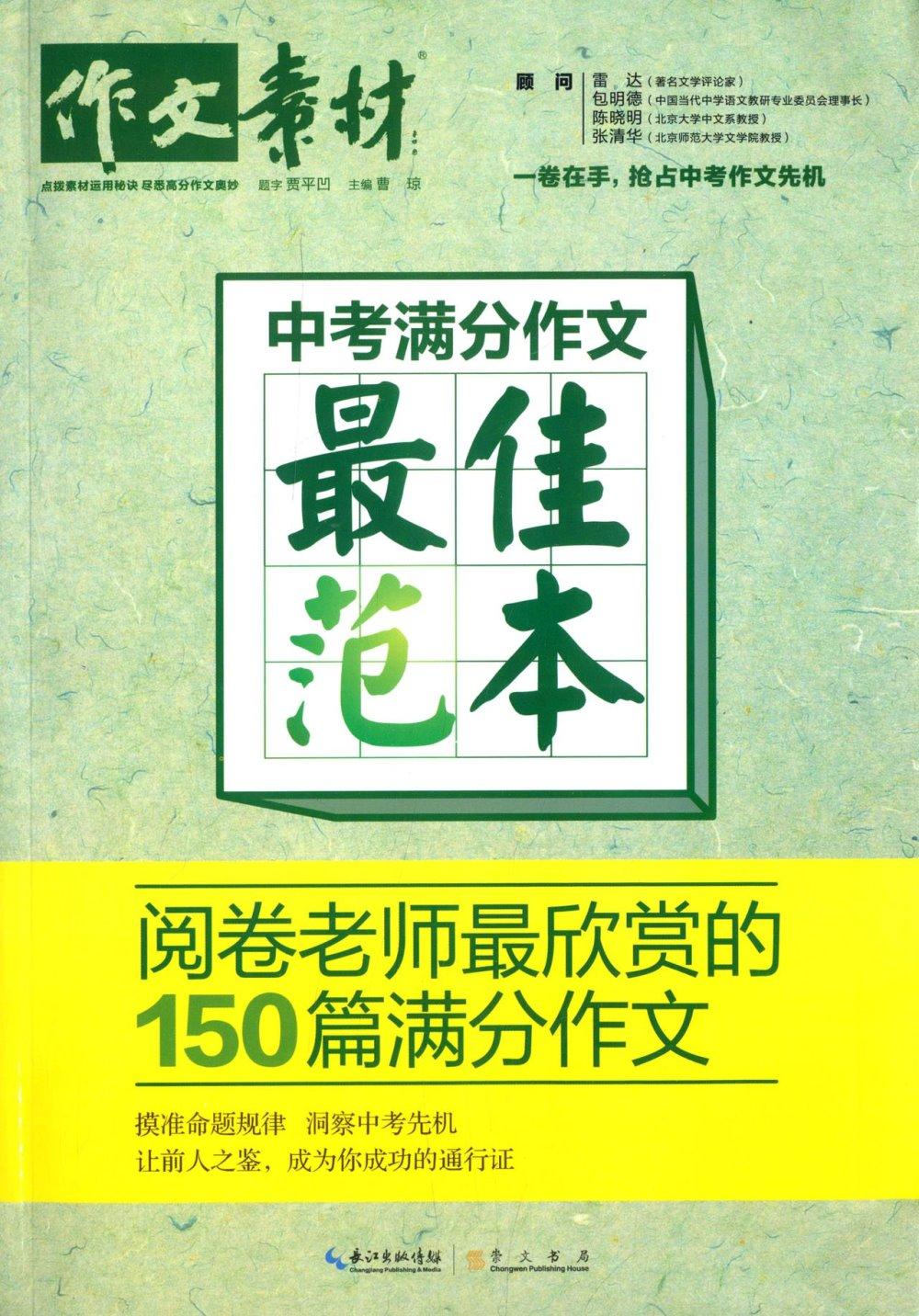 中考滿分作文 范本:閱卷老師最欣賞的150篇滿分作文
