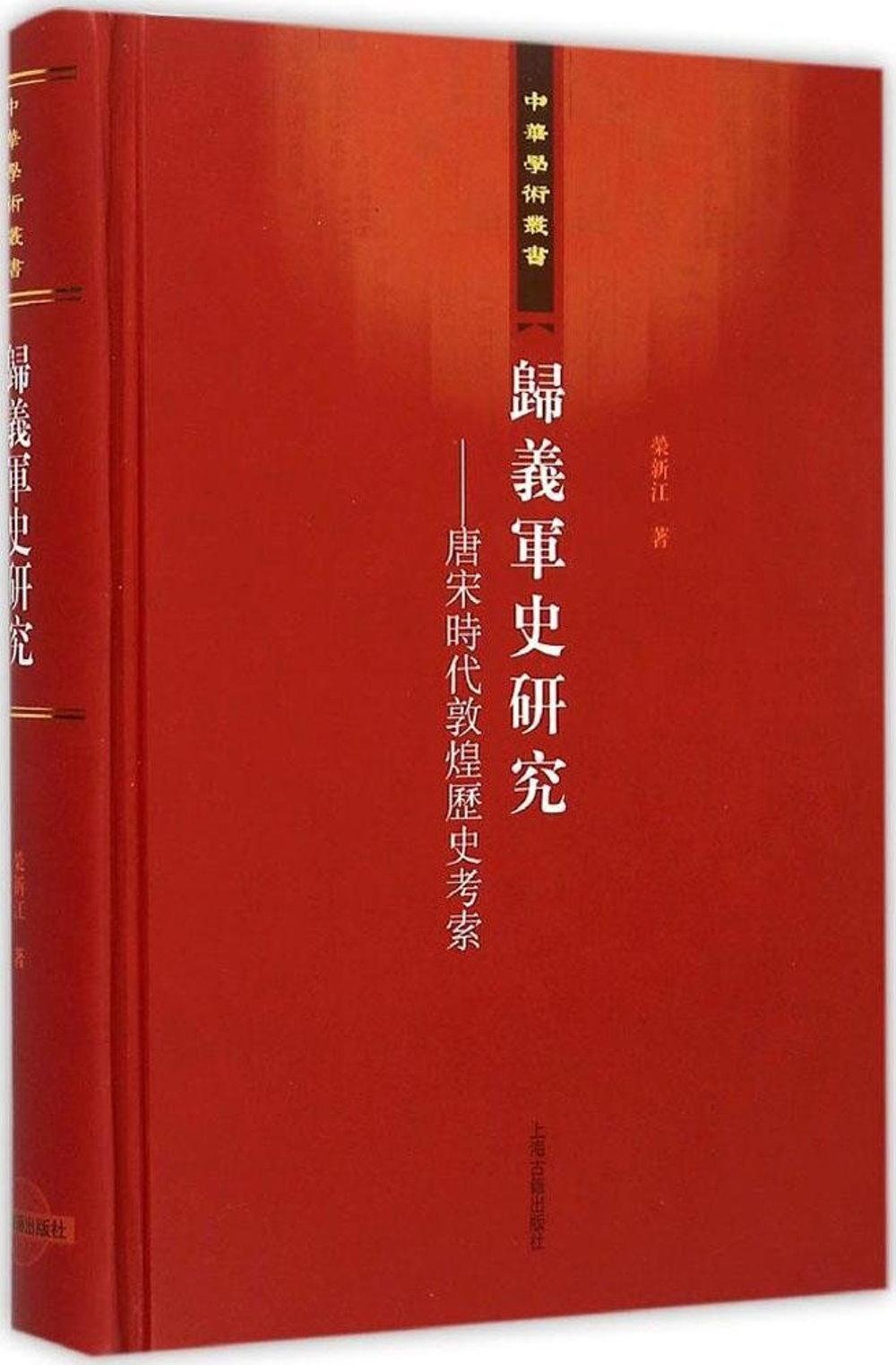 歸義軍史研究~~唐宋時代敦煌歷史考索