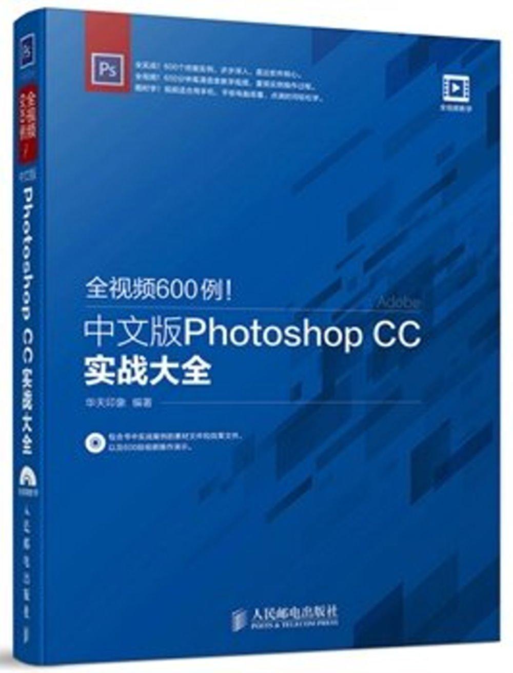 全視頻600例^!中文版Photoshop CC實戰大全