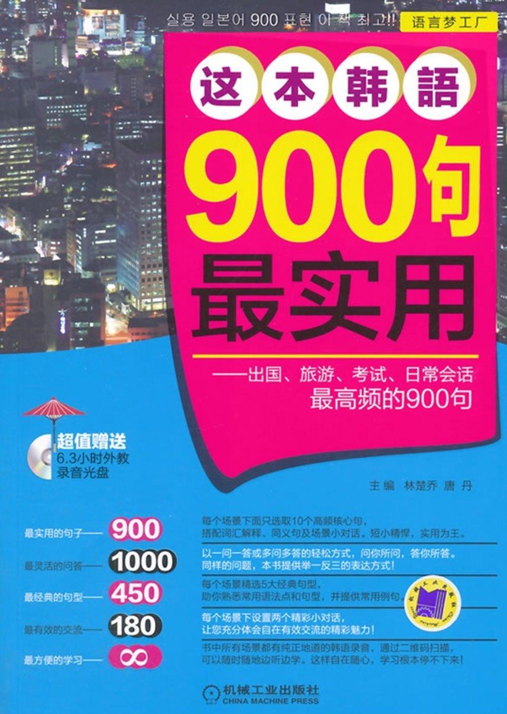 這本韓語900句最 :出國、旅游、考試、日常會話 頻的900句