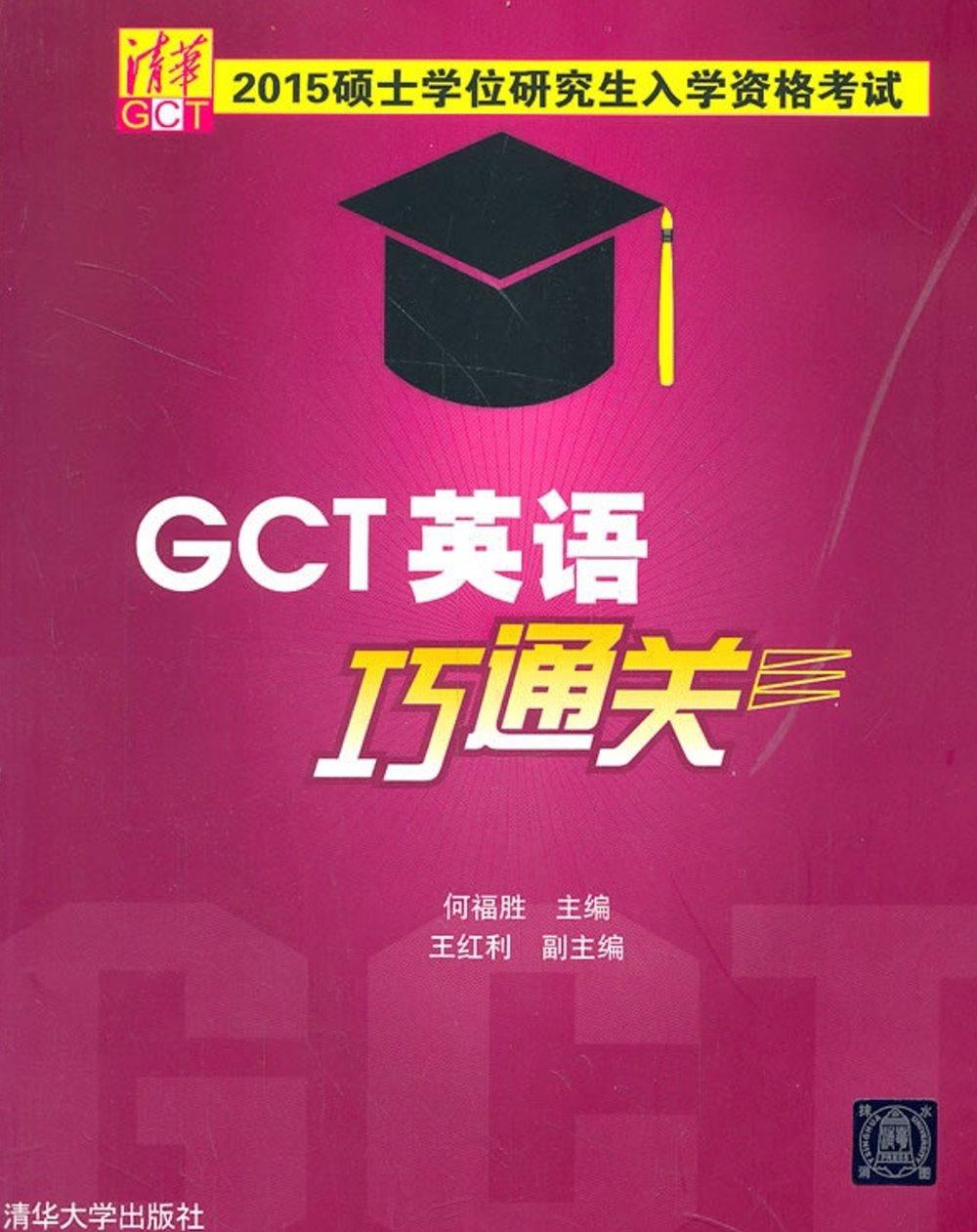 2015碩士學位研究生入學資格考試:GCT英語巧通關