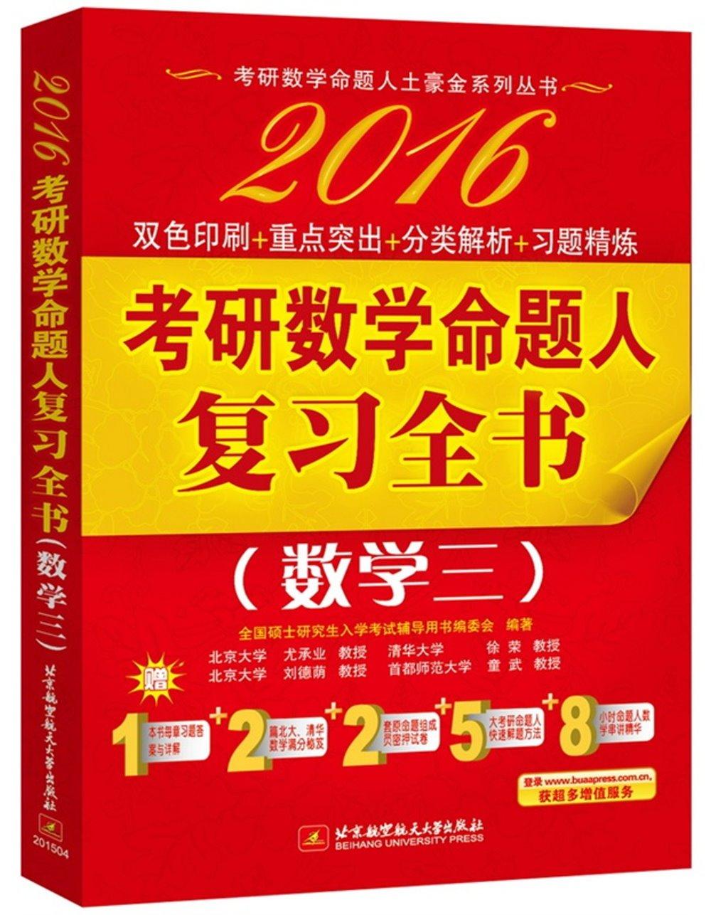 2016考研數學命題人復習全書^(數學三^)