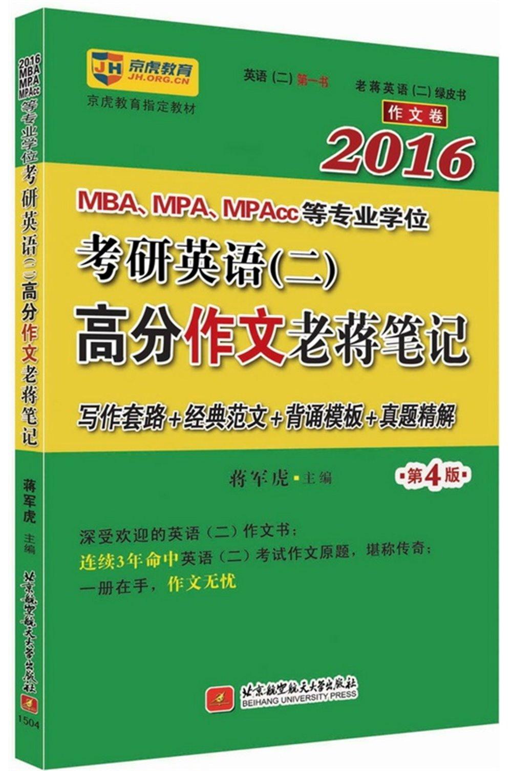 2016MBA、MPA、MPAcc等 學位考研英語^(二^)高分作文老蔣筆記^(第4版^)