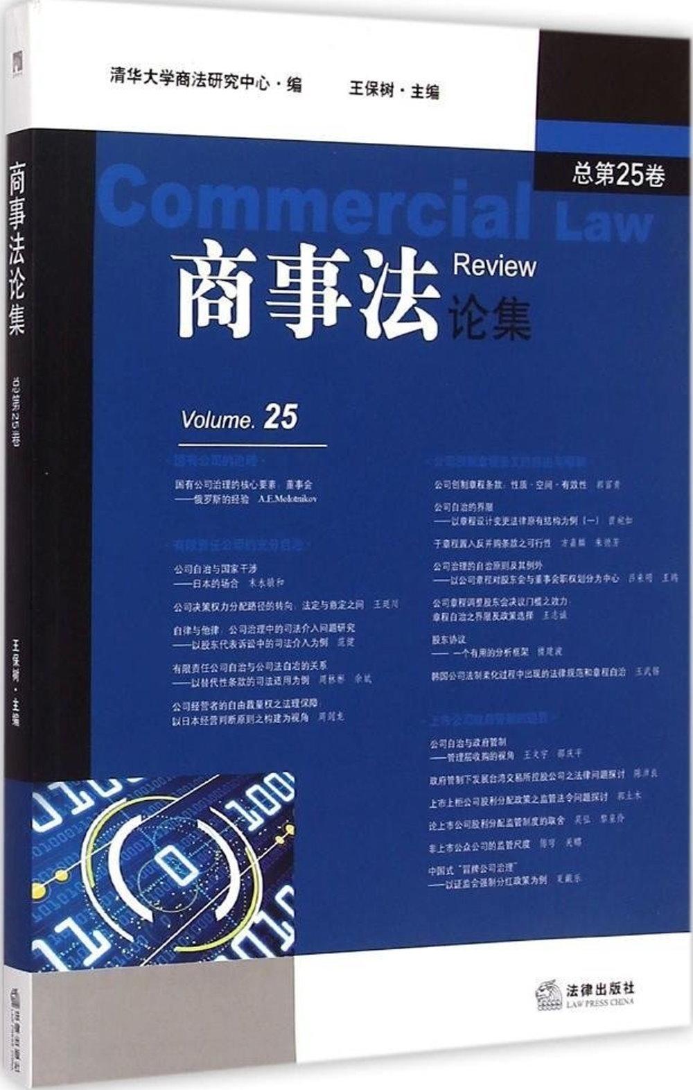 商事法論集(總第25卷)