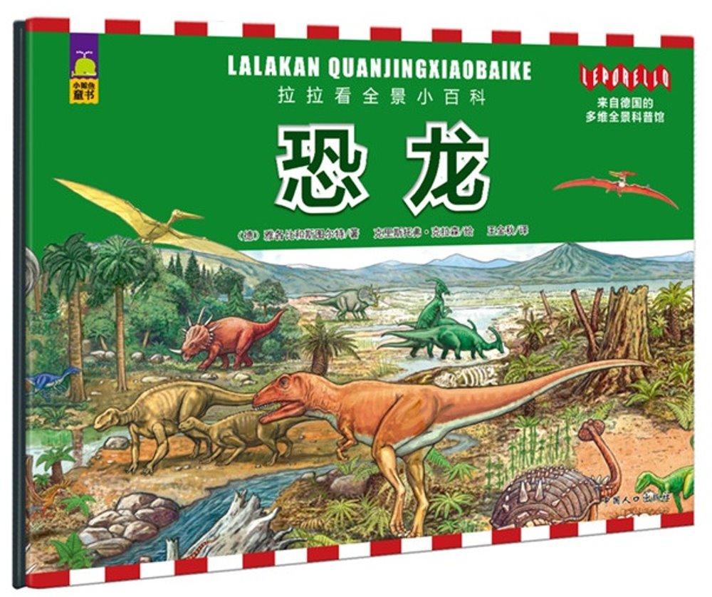 拉拉看全景小百科~恐龍