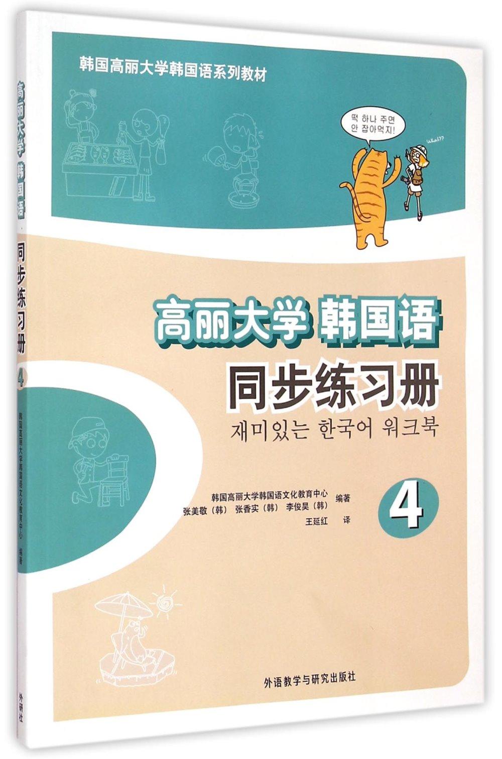高麗大學韓國語同步練習冊.4