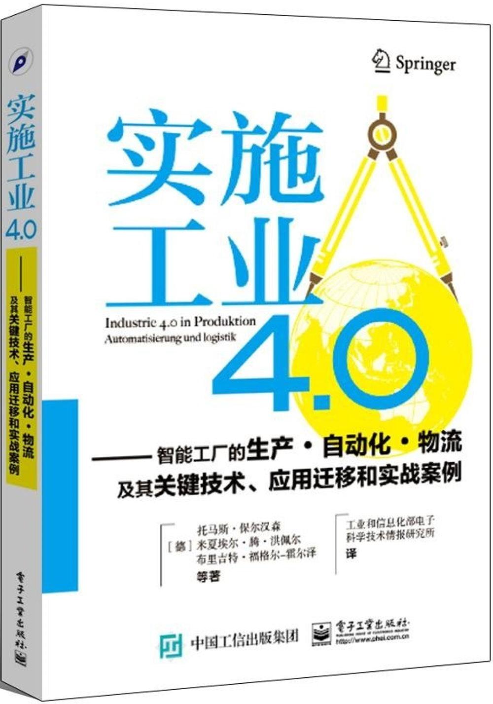 實施工業4.0:智能工廠的生產·自動化·物流及其關鍵技術、應用遷移和實戰案例