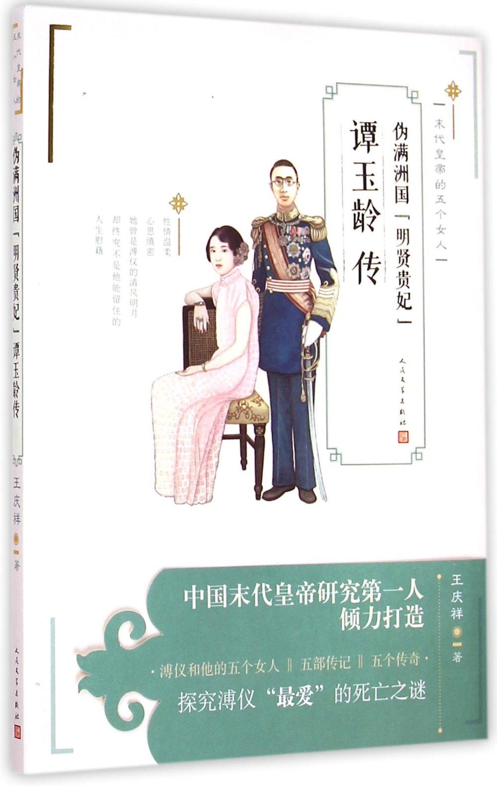 偽滿洲國「明賢貴妃」譚玉齡傳