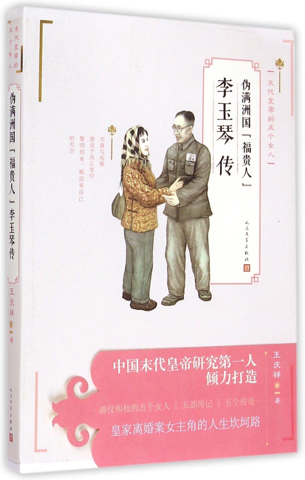 偽滿洲國「福貴人」李玉琴傳