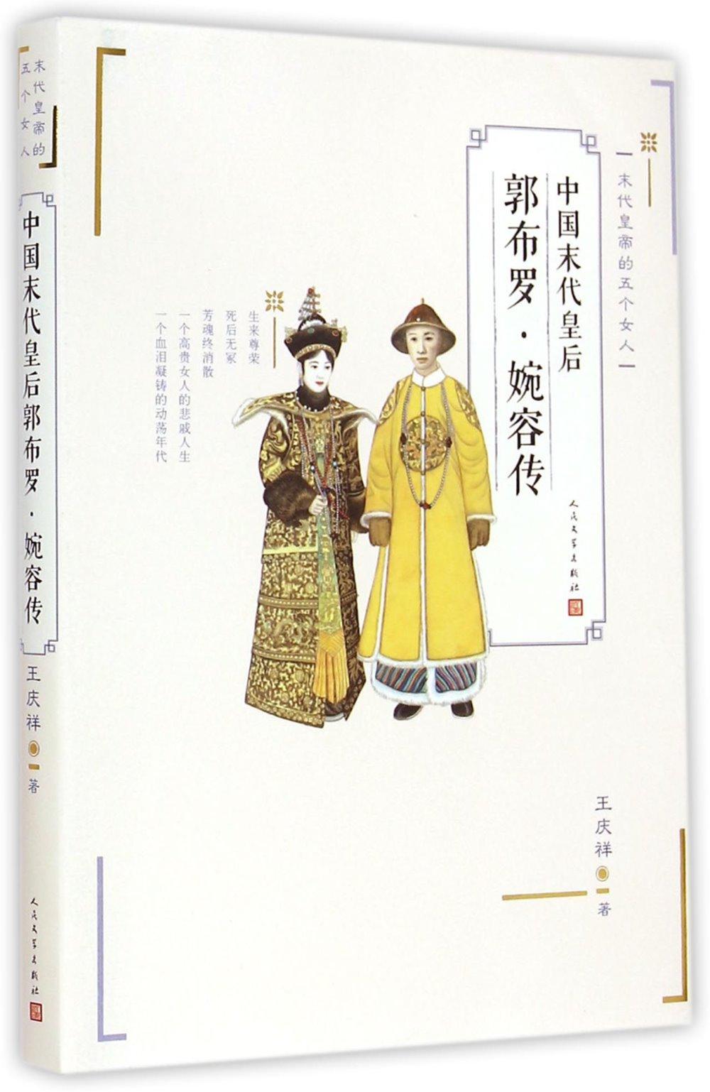 中國末代皇後郭布羅·婉容傳
