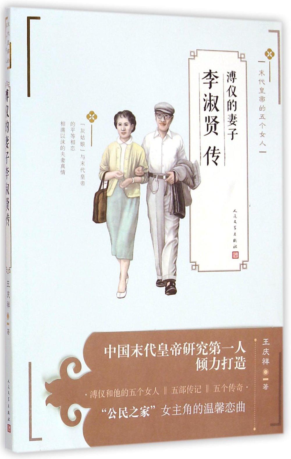 溥儀的妻子李淑賢傳