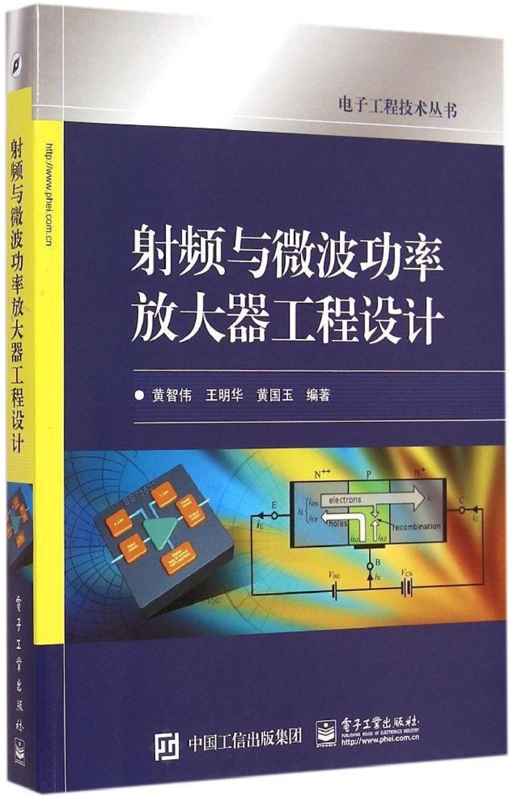 射頻與微波功率放大器工程設計