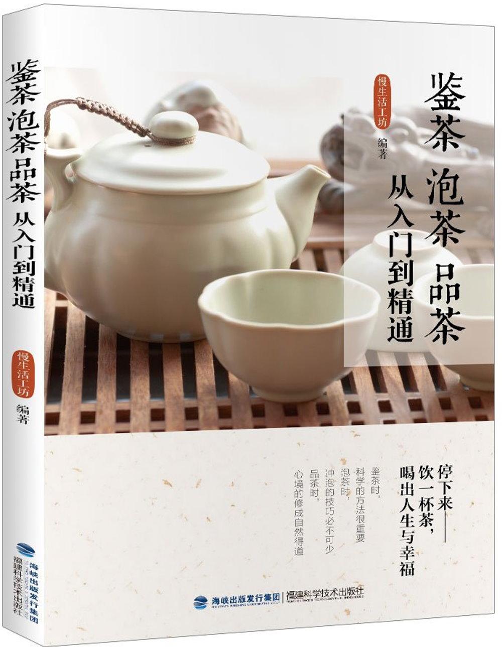 鑒茶 泡茶 品茶從入門到精通