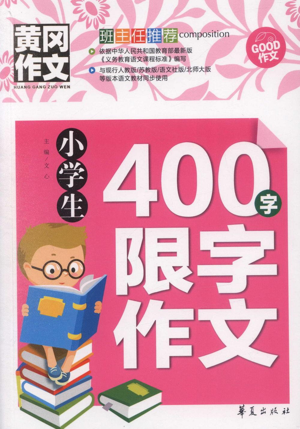 小學生400字限字作文