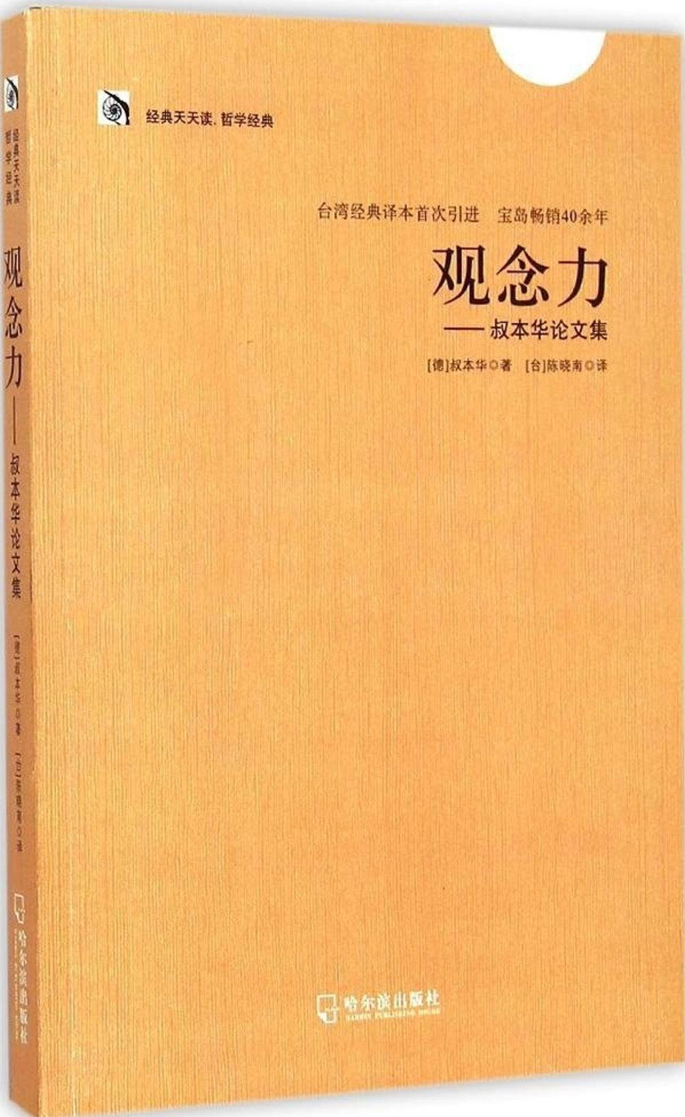 經典天天讀.哲學經典 觀念力:叔本華論文集