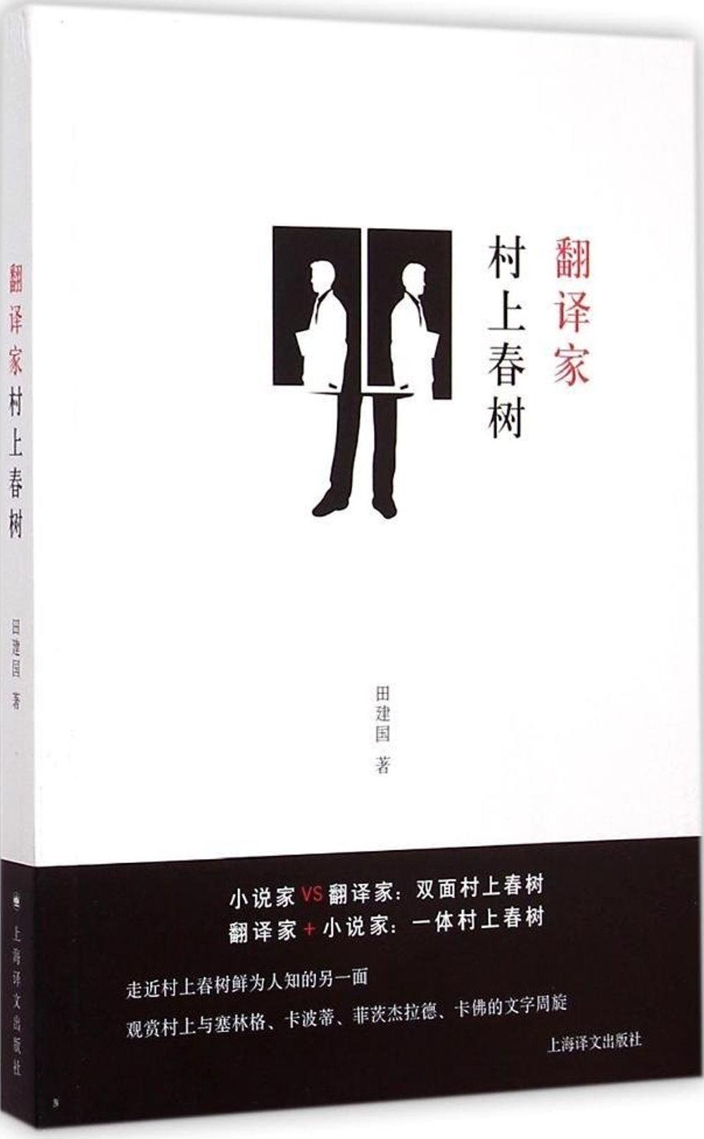 翻譯家村上春樹