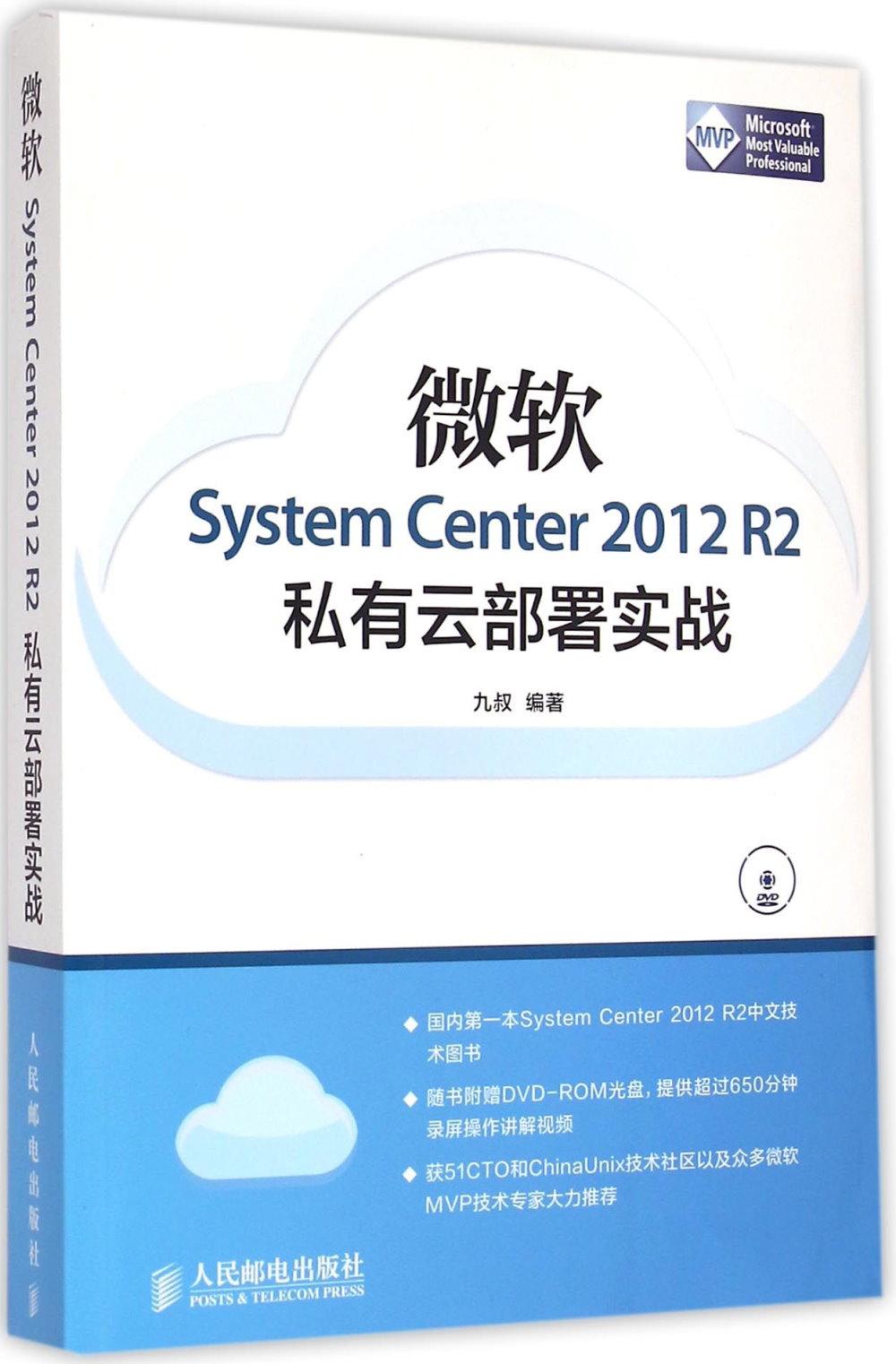 微軟System Center 2012 R2私有雲部署實戰