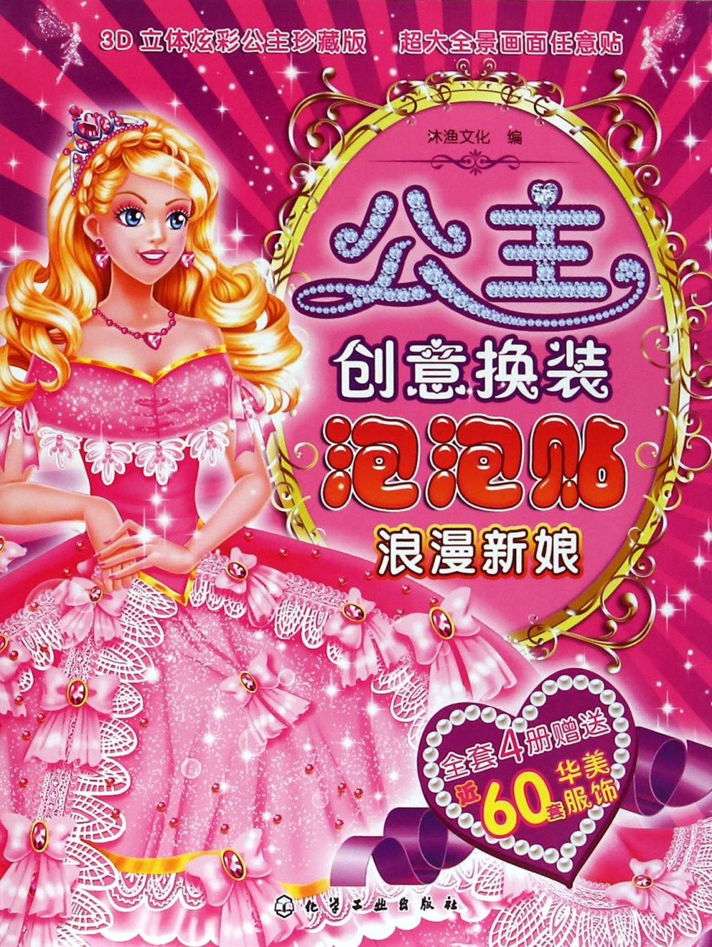 公主 換裝泡泡貼:浪漫新娘