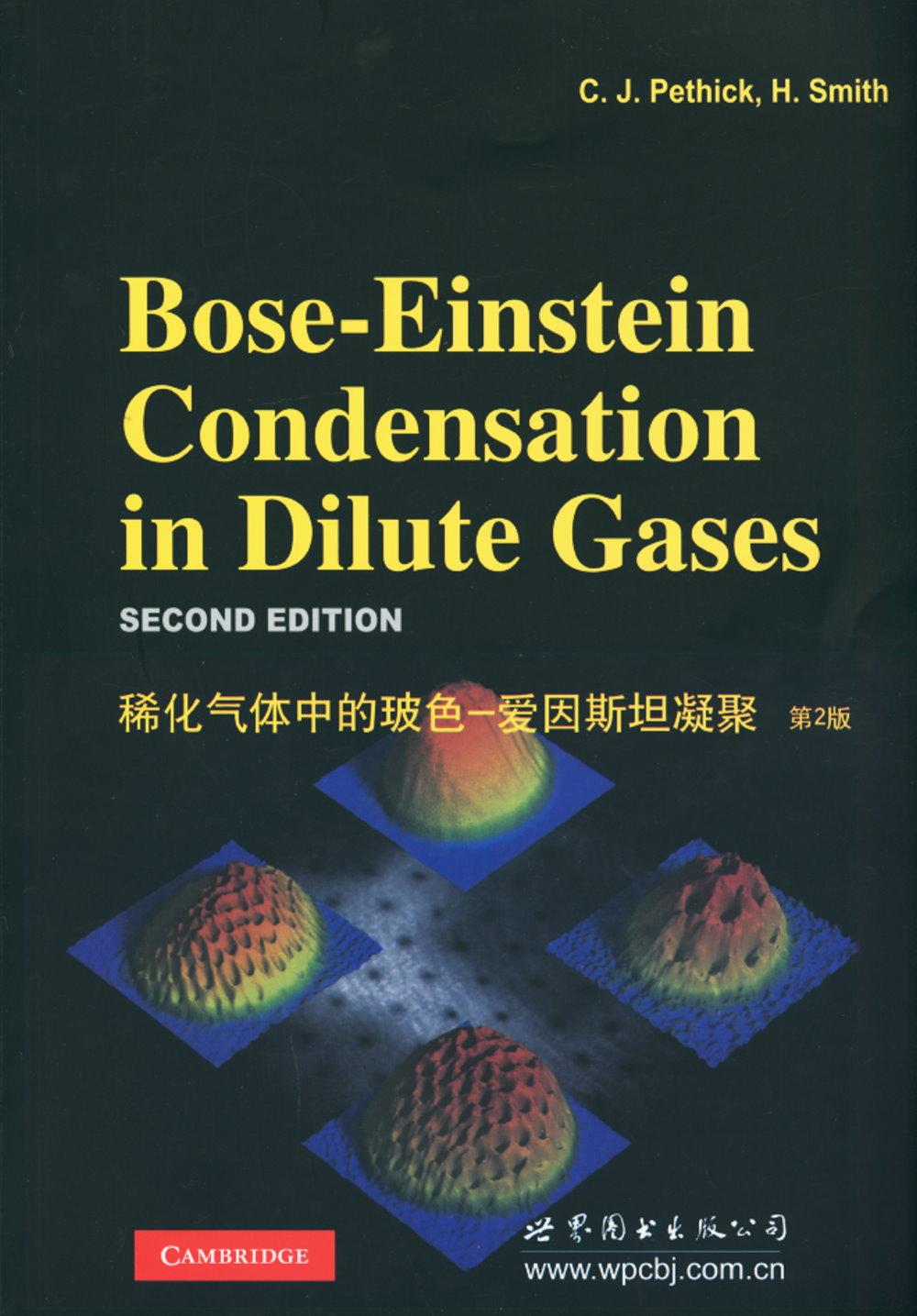 稀化氣體中的玻色:愛因斯坦凝聚(英文·第2版)