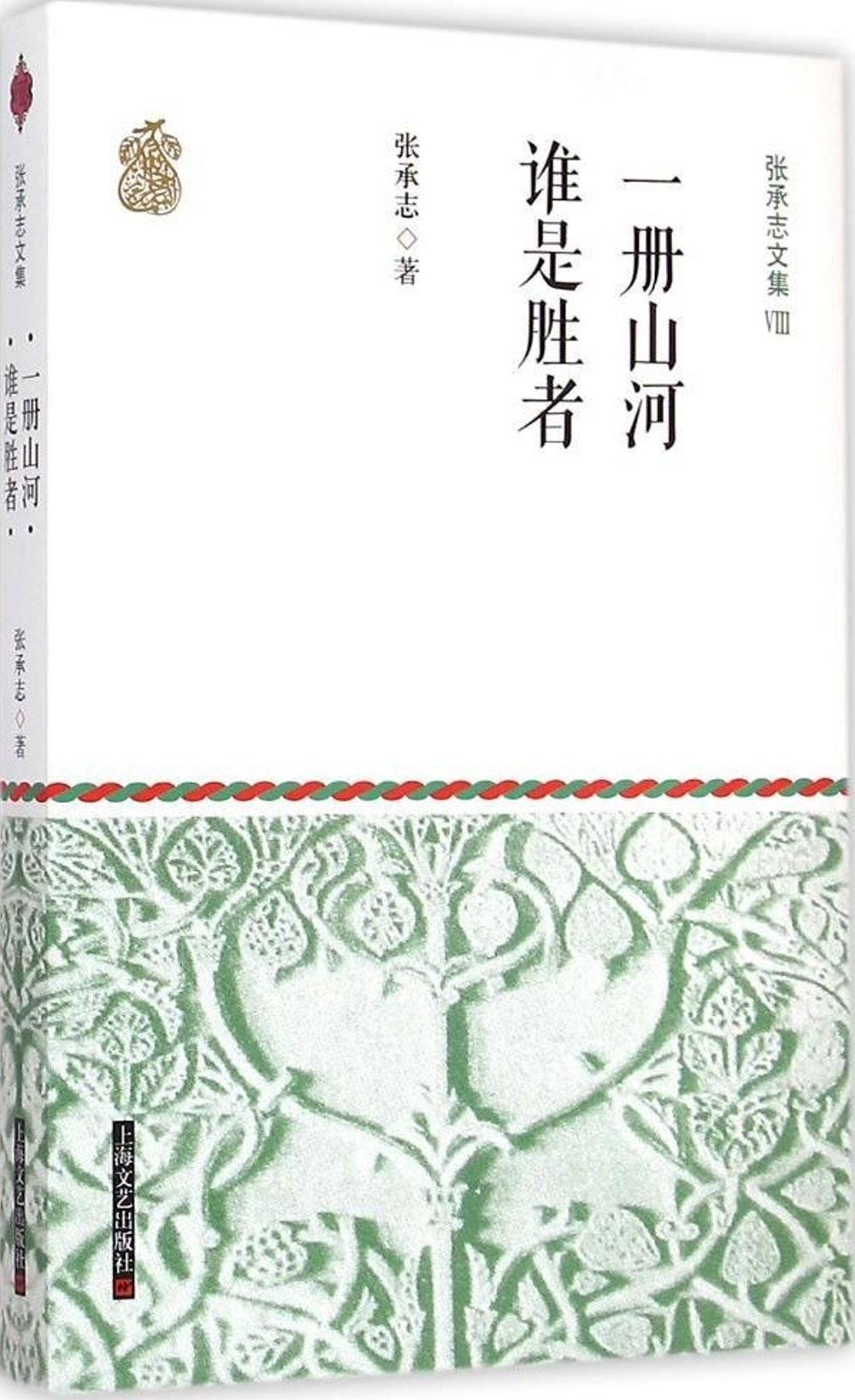 張承志文集(Ⅷ):一冊山河 誰是勝者
