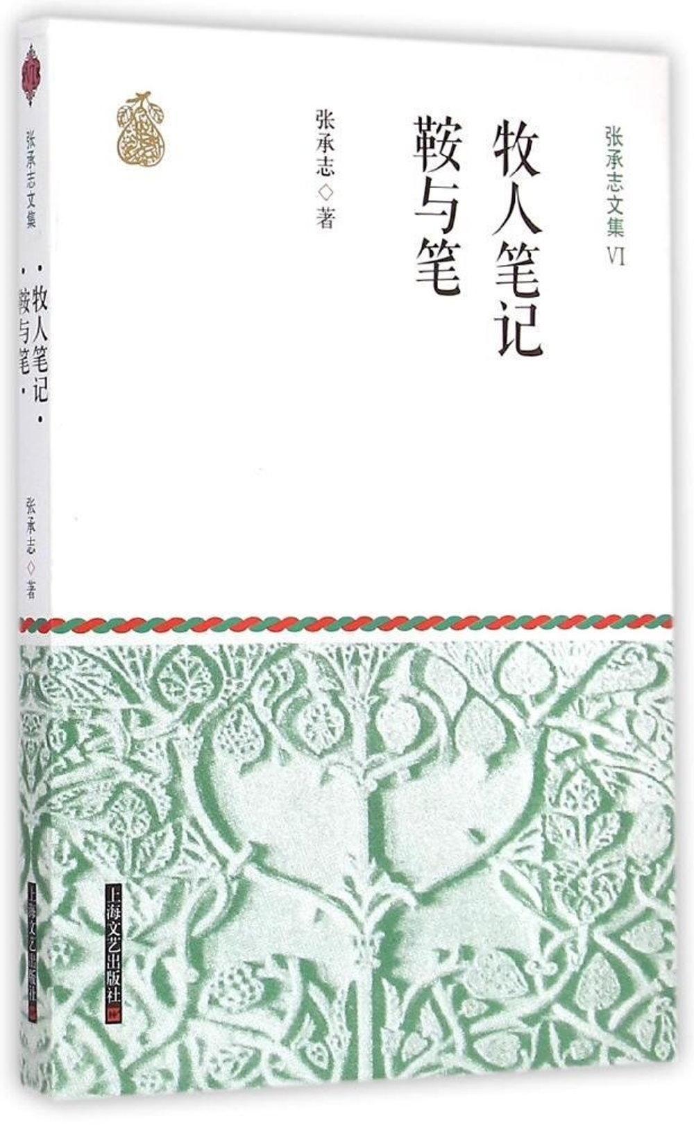 張承志文集(Ⅵ):牧人筆記·鞍與筆